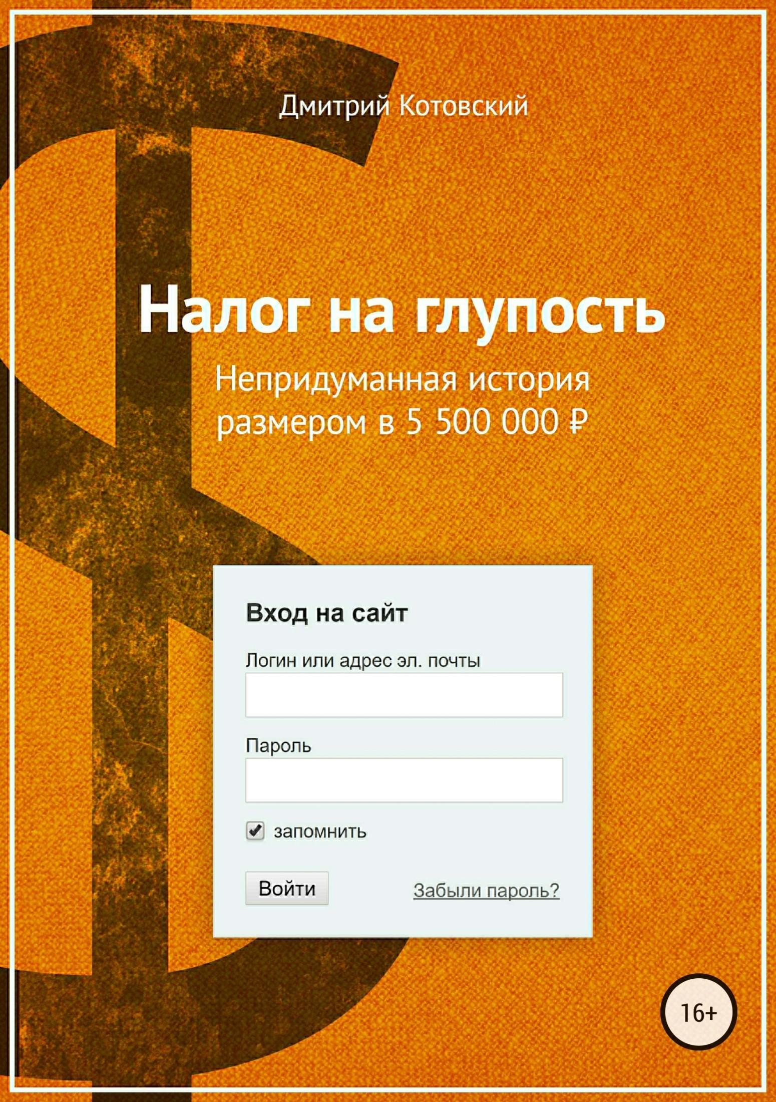 Обложка книги. Автор - Дмитрий Котовский