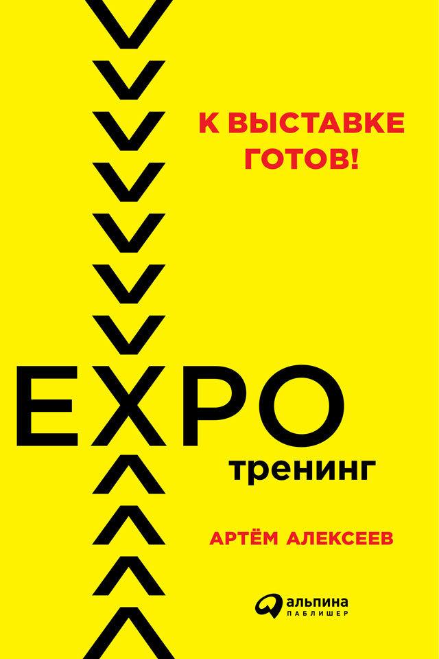 Обложка книги К выставке готов! Экспотренинг