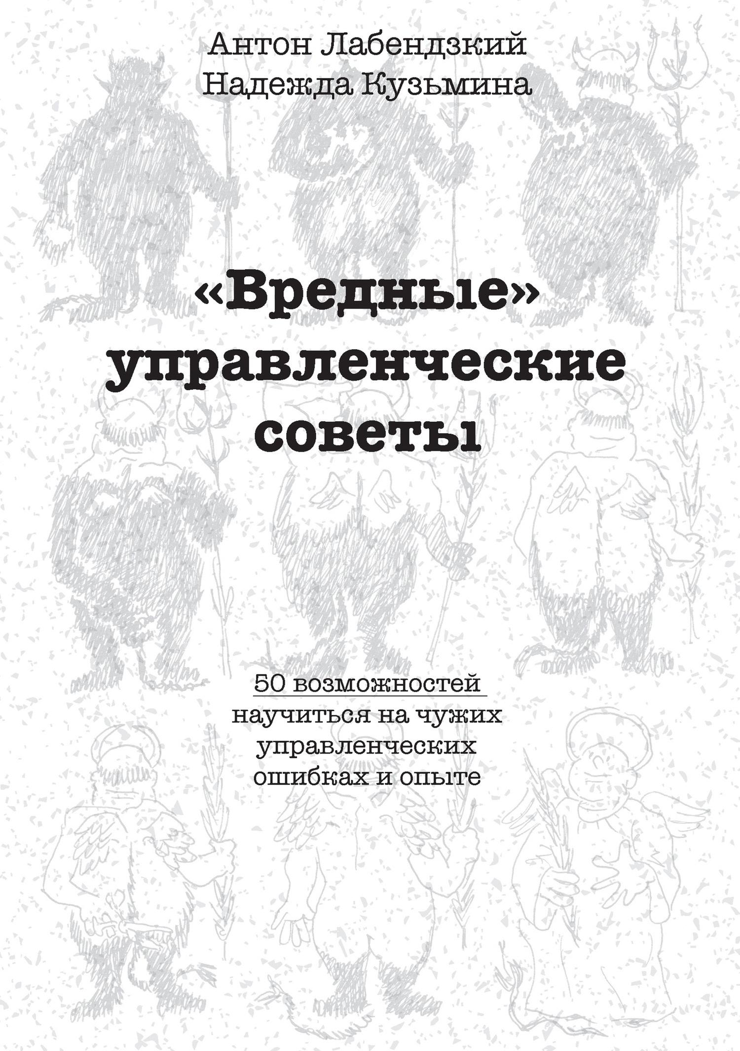 Обложка книги. Автор - Надежда Кузьмина