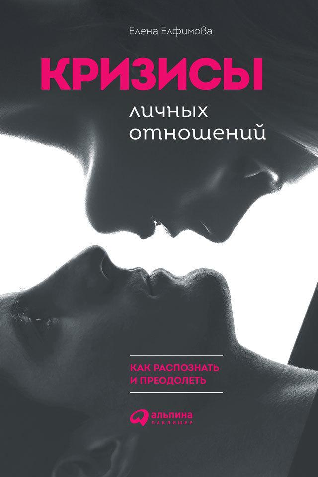 Елена Елфимова «Кризисы личных отношений: Как распознать и преодолеть»