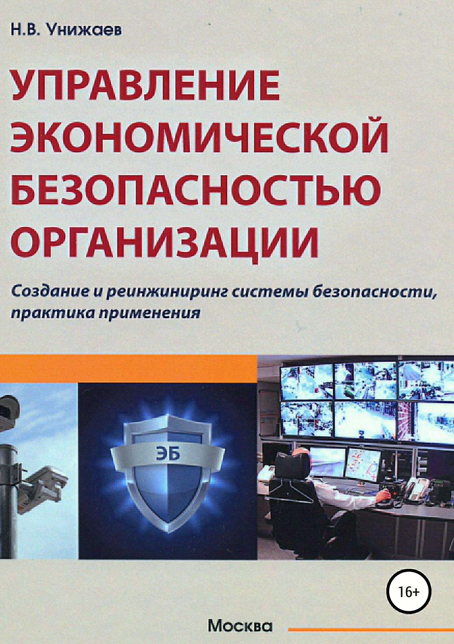 Обложка книги. Автор - Николай Унижаев