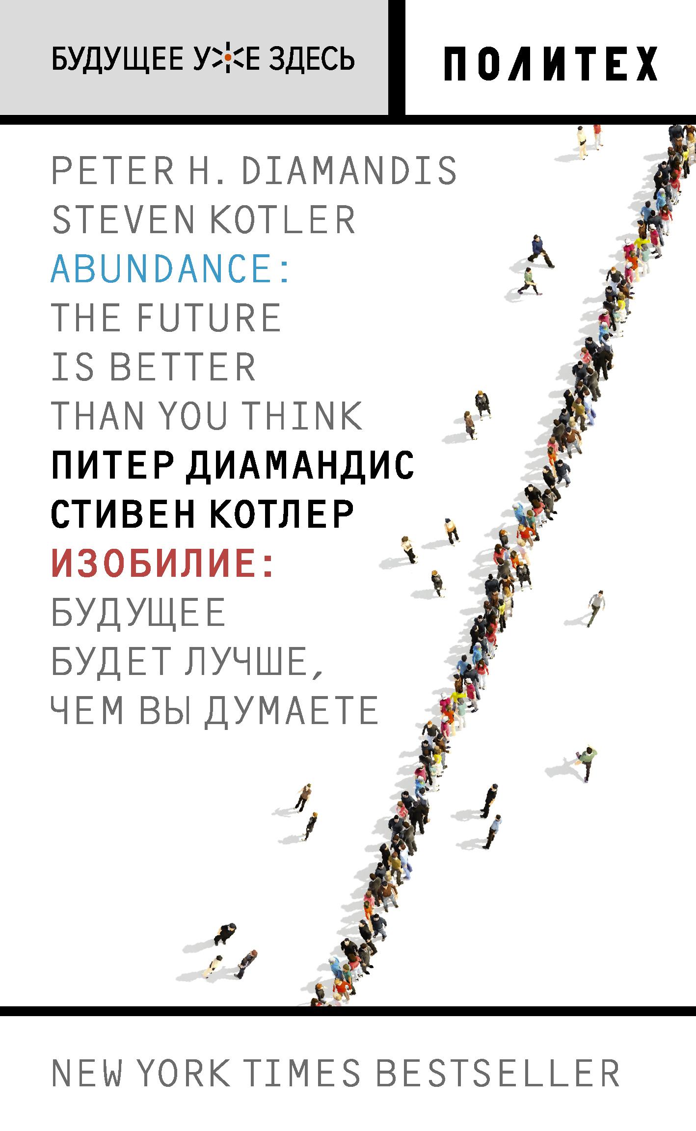 Обложка книги. Автор - Питер Диамандис