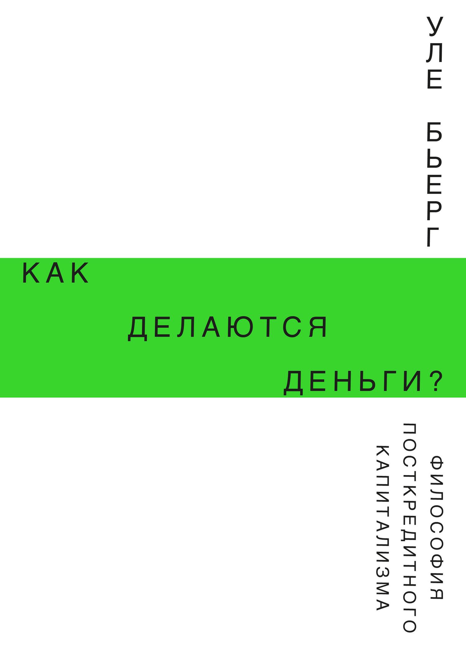 Обложка книги. Автор - Уле Бьерг