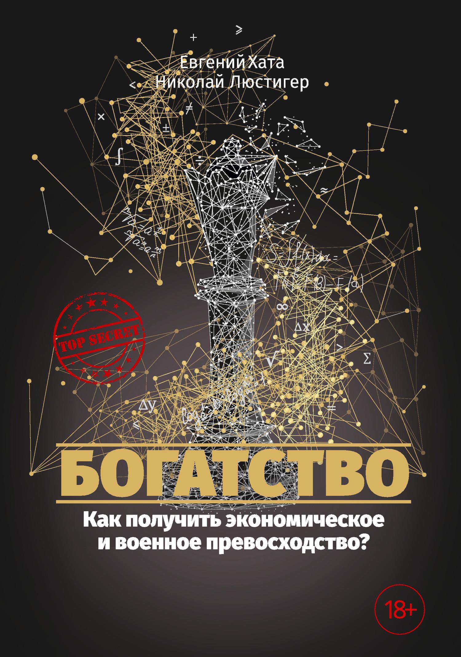 Обложка книги. Автор - Евгений Хата