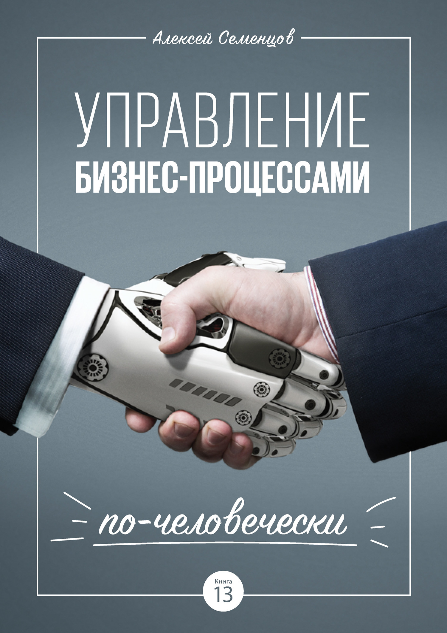 Обложка книги Управление бизнес-процессами по-человечески