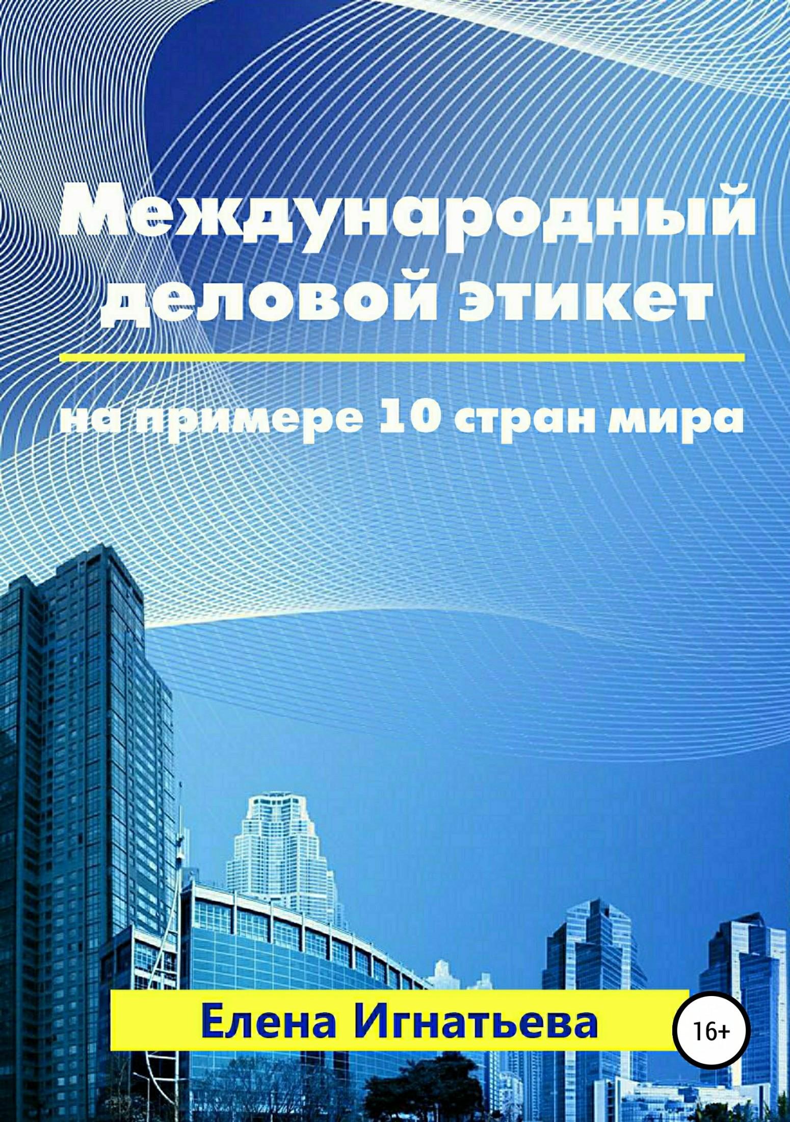 Обложка книги. Автор - Елена Игнатьева