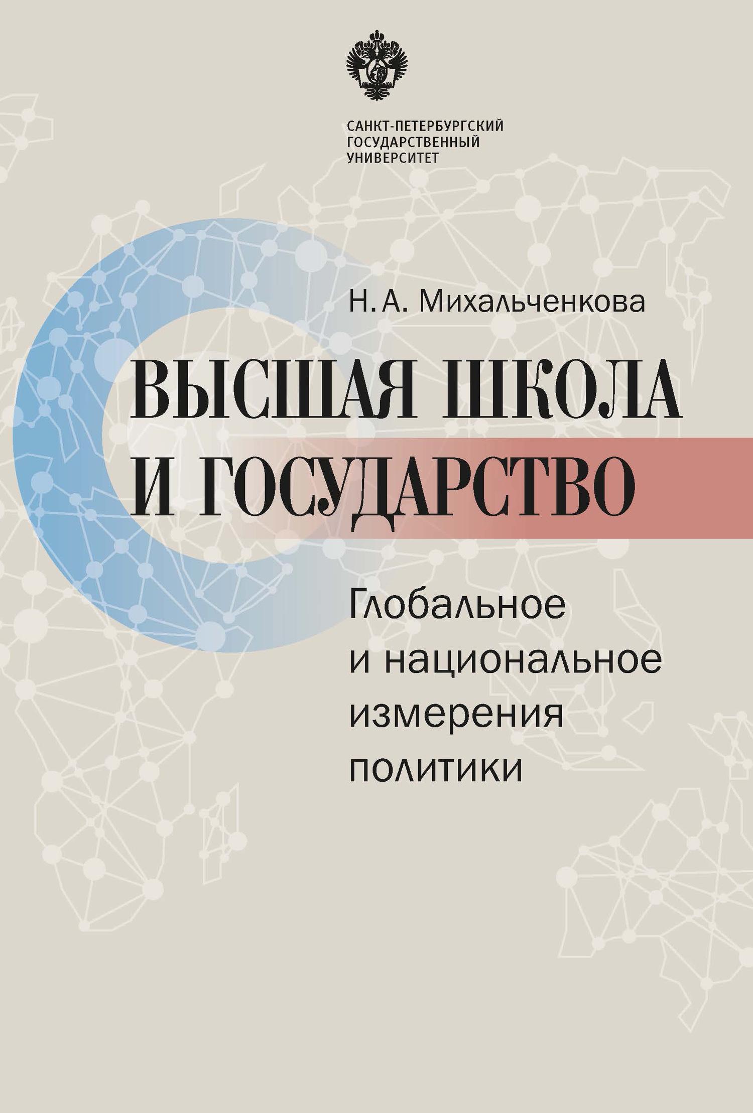 Обложка книги. Автор - Наталья Михальченкова