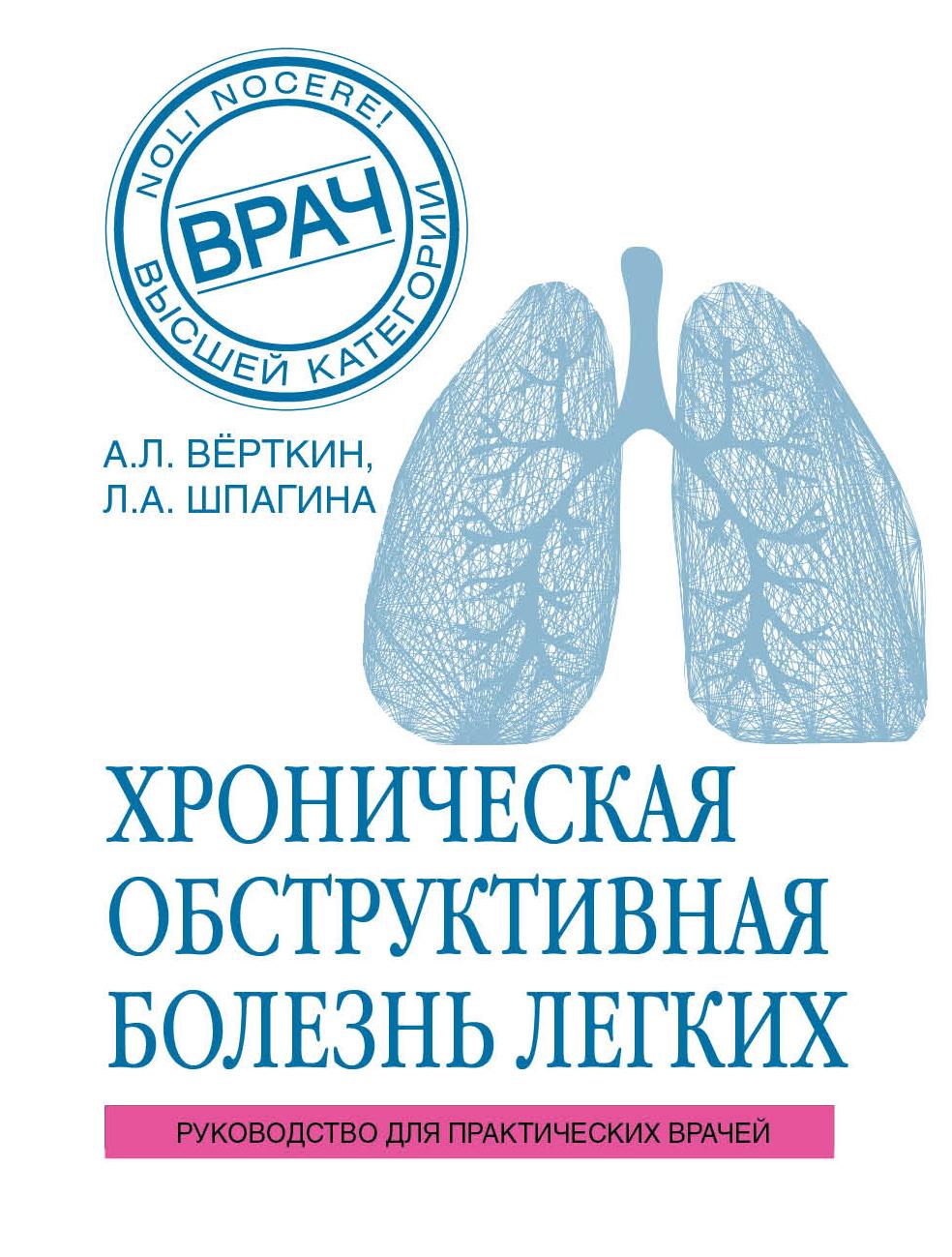 Любовь Шпагина, Аркадий Верткин «ХОБЛ. Руководство для практических врачей»