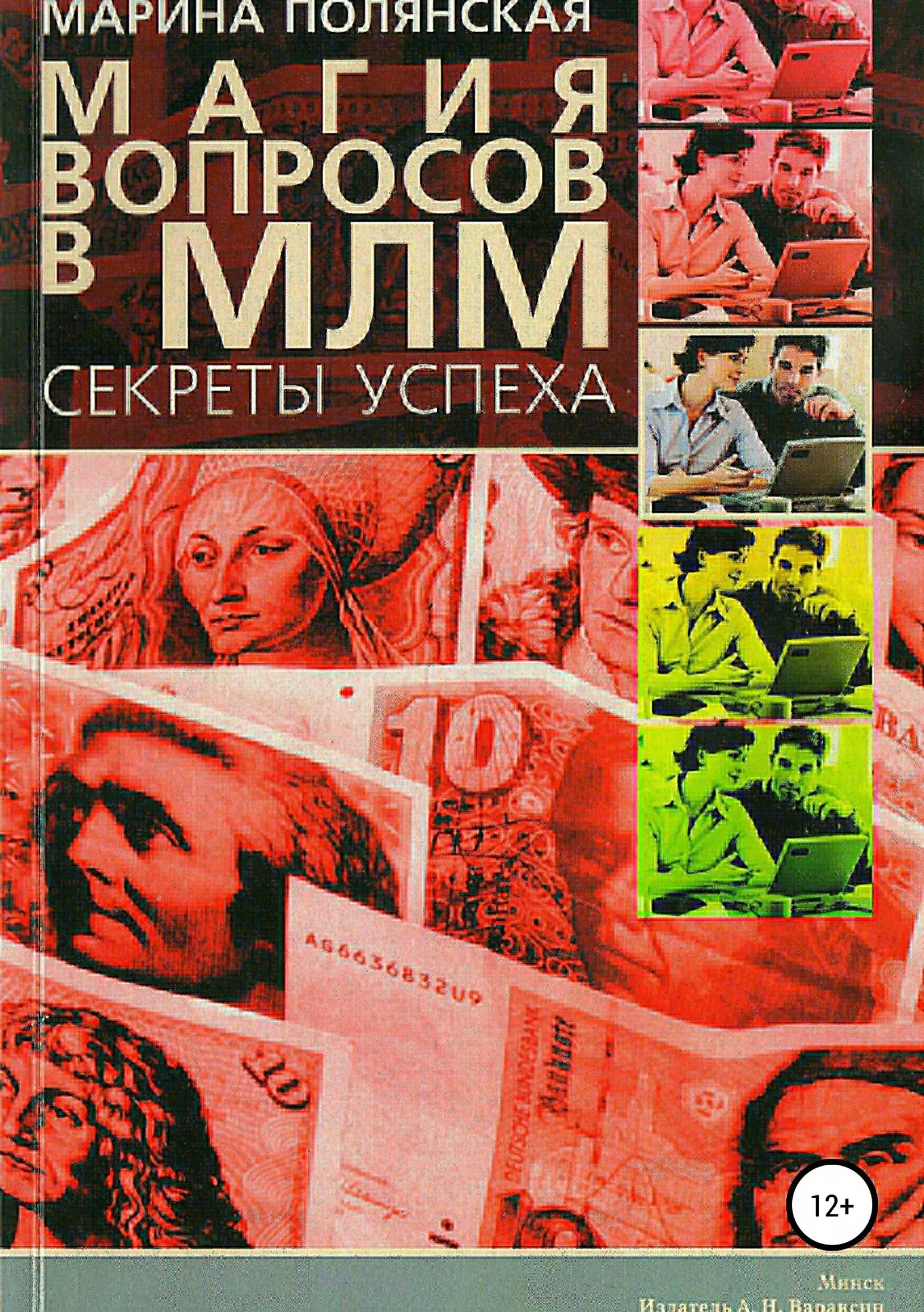 Обложка книги. Автор - Марина Полянская