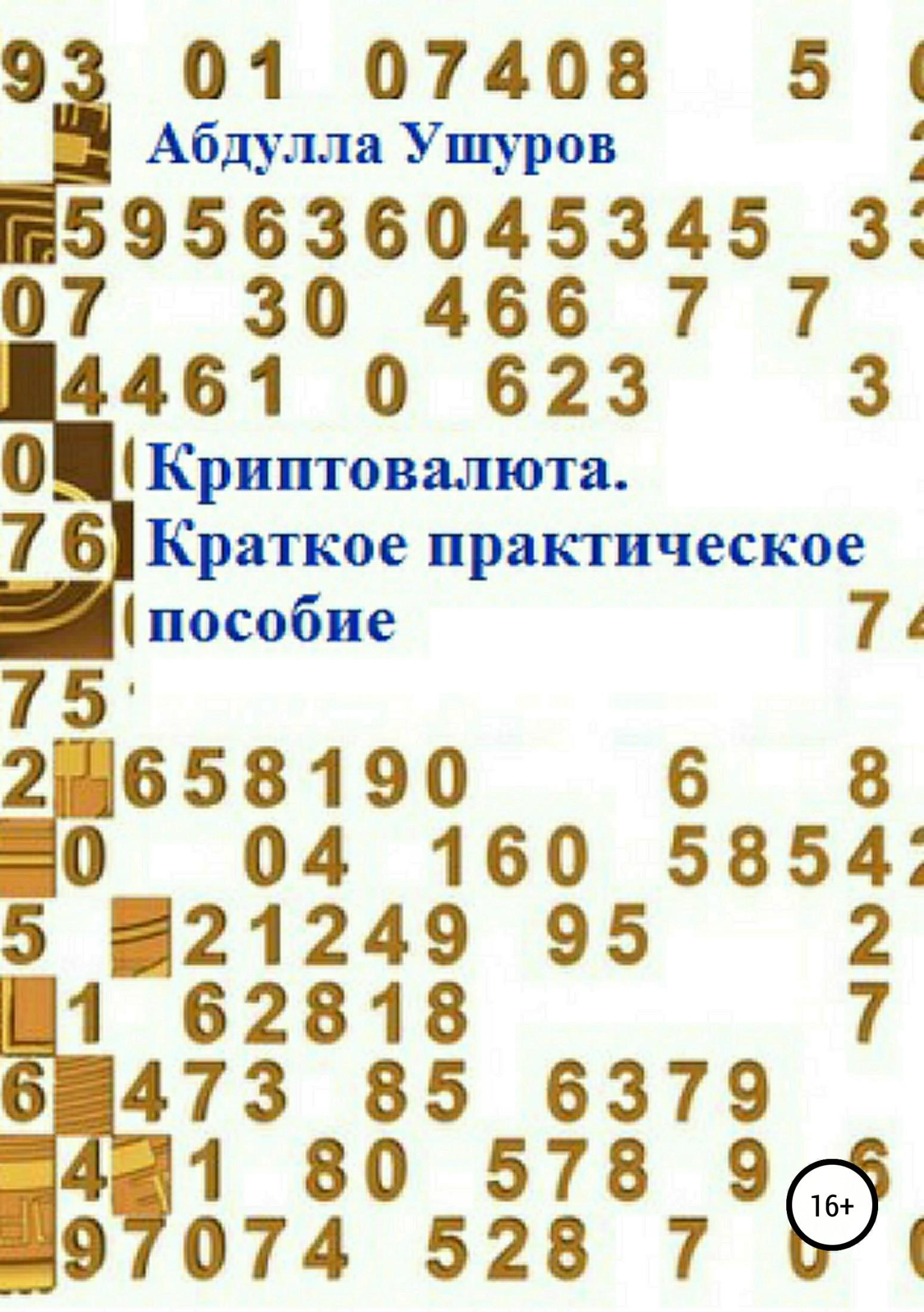 Обложка книги. Автор - Абудлла Ушуров