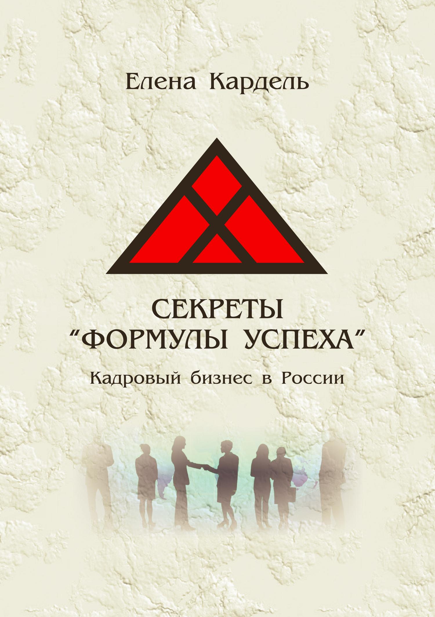 Обложка книги Секреты «Формулы успеха». Кадровый бизнес в России
