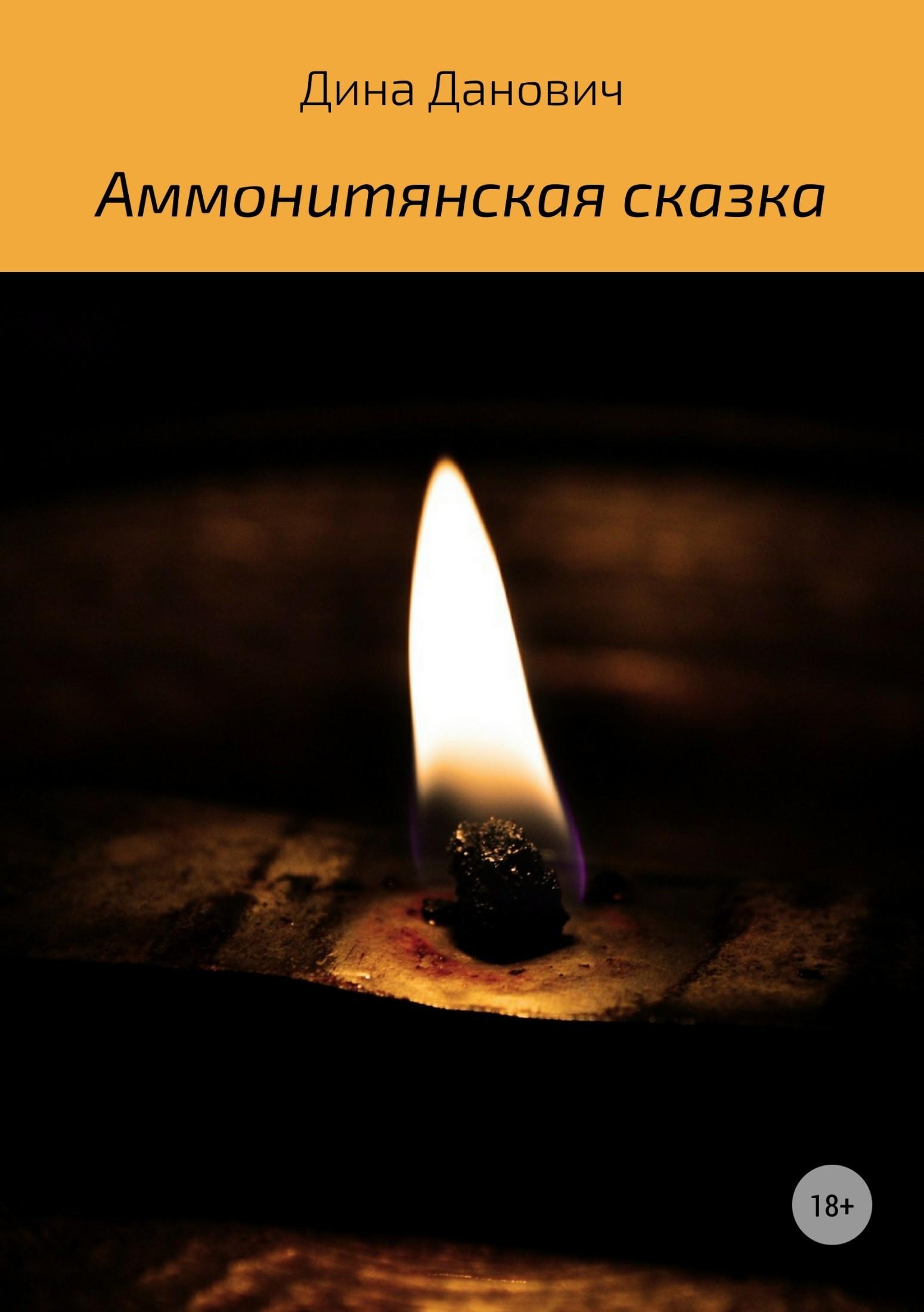 Аммонитянская сказка