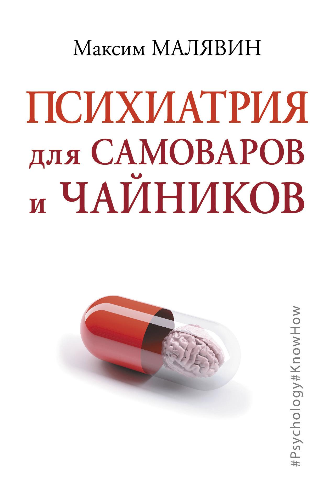 Максим Малявин «Психиатрия для самоваров и чайников»