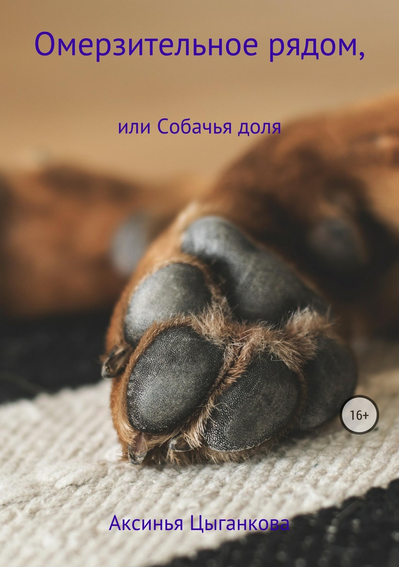 Аксинья Цыганкова «Омерзительное рядом, или Собачья доля»