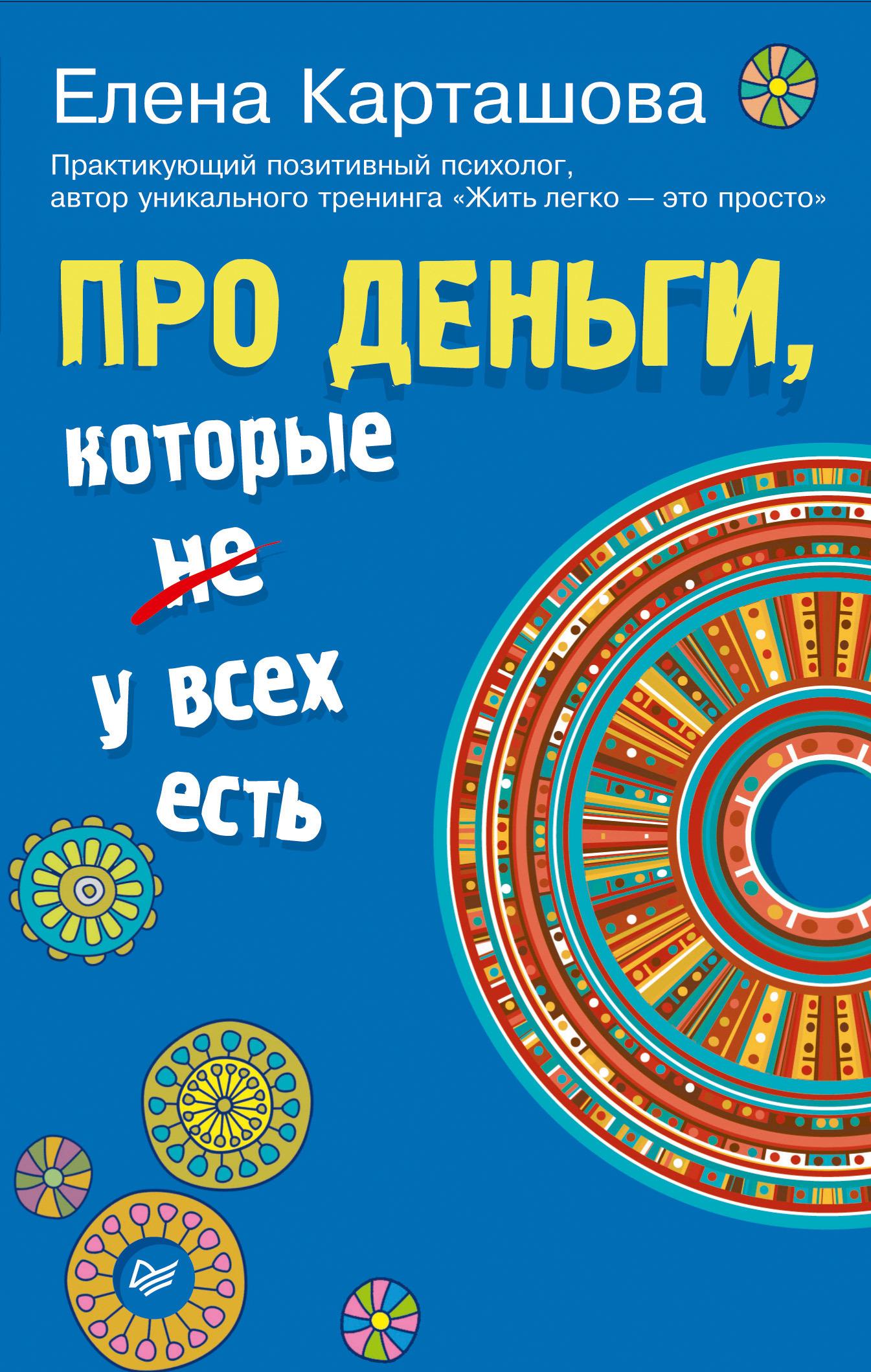 Обложка книги Про деньги, которые не у всех есть