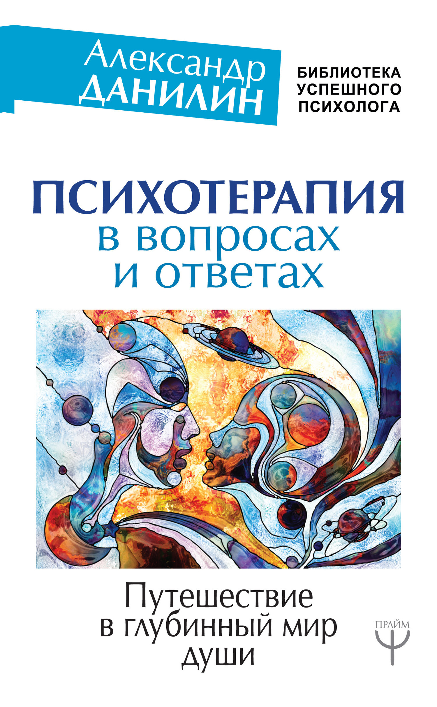 Александр Данилин «Психотерапия в вопросах и ответах. Путешествие в глубинный мир души»