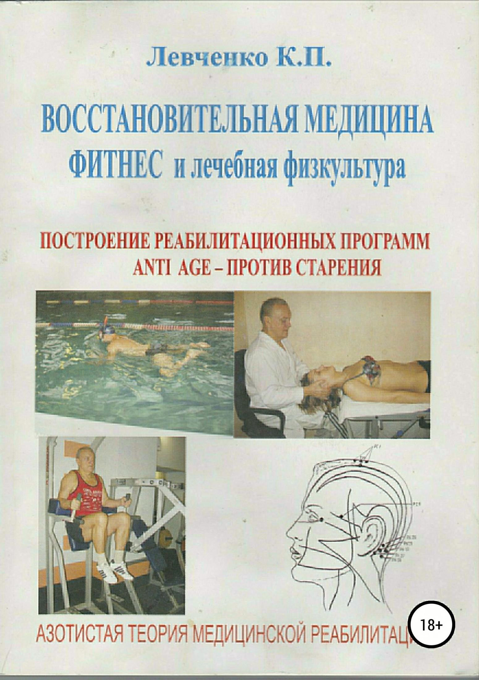Константин Левченко «Восстановительная медицина. Фитнес и лечебная физкультура»