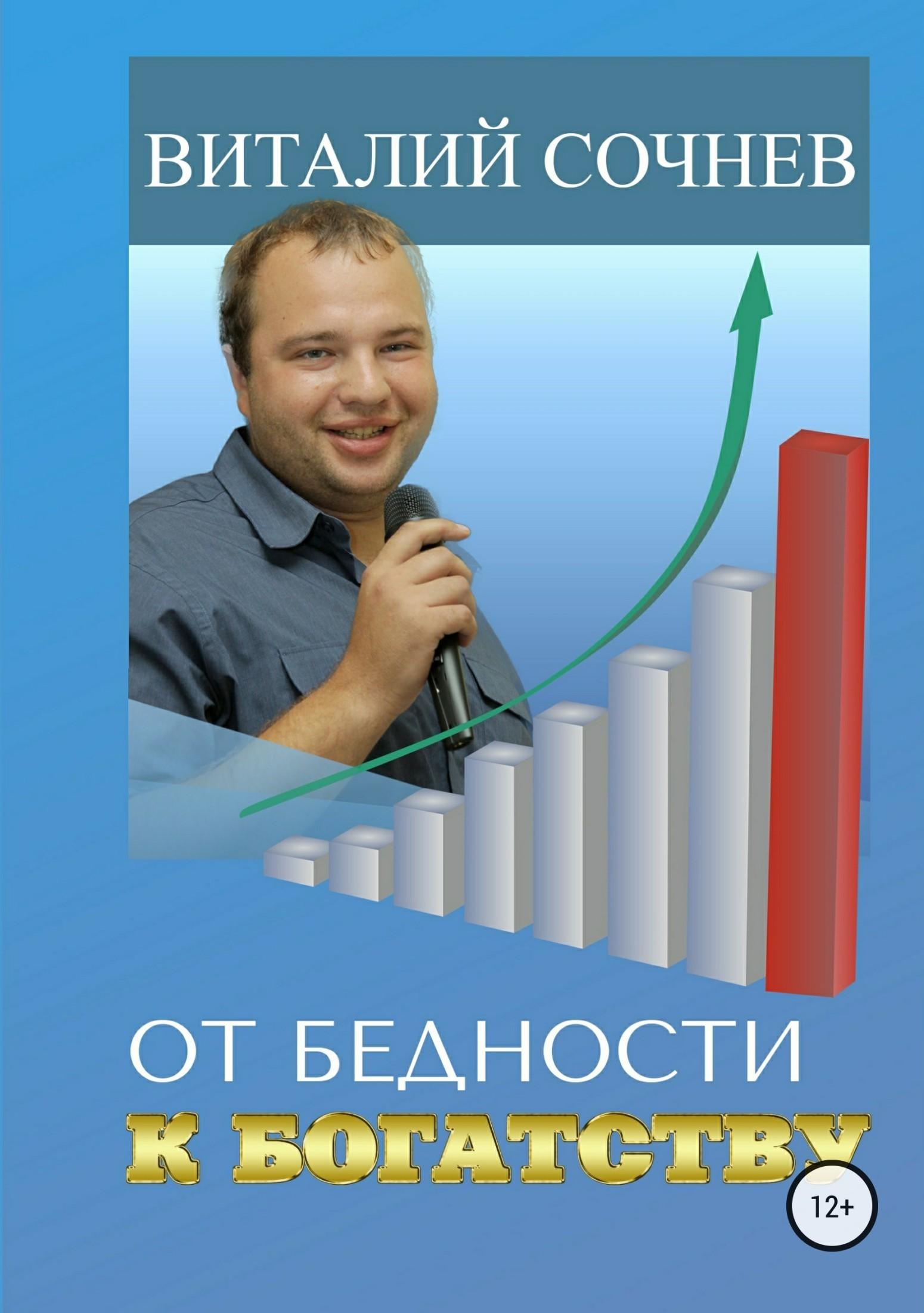Обложка книги. Автор - Виталий Сочнев