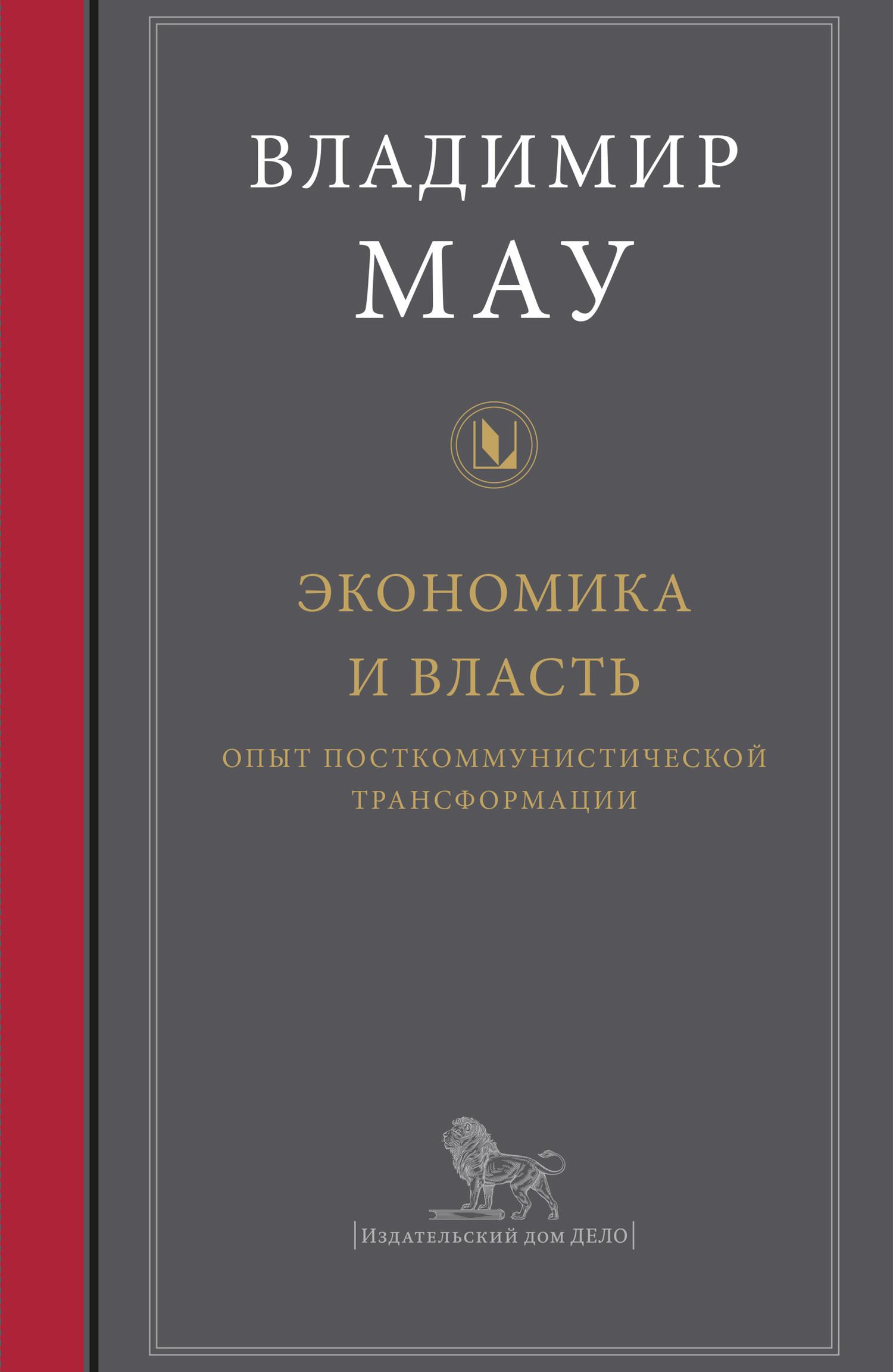 Обложка книги Экономика и власть: опыт посткоммунистической трансформации