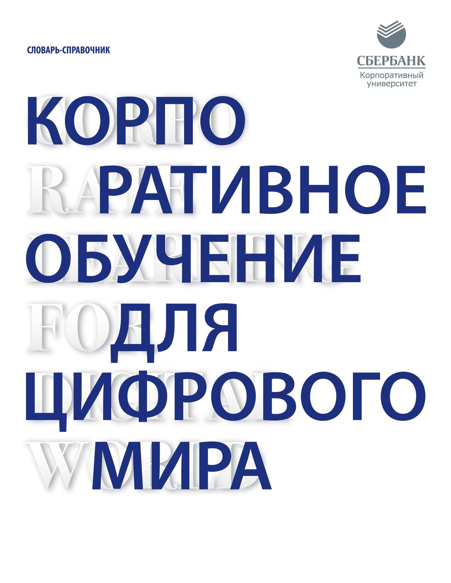 фото обложки издания Корпоративное обучение для цифрового мира