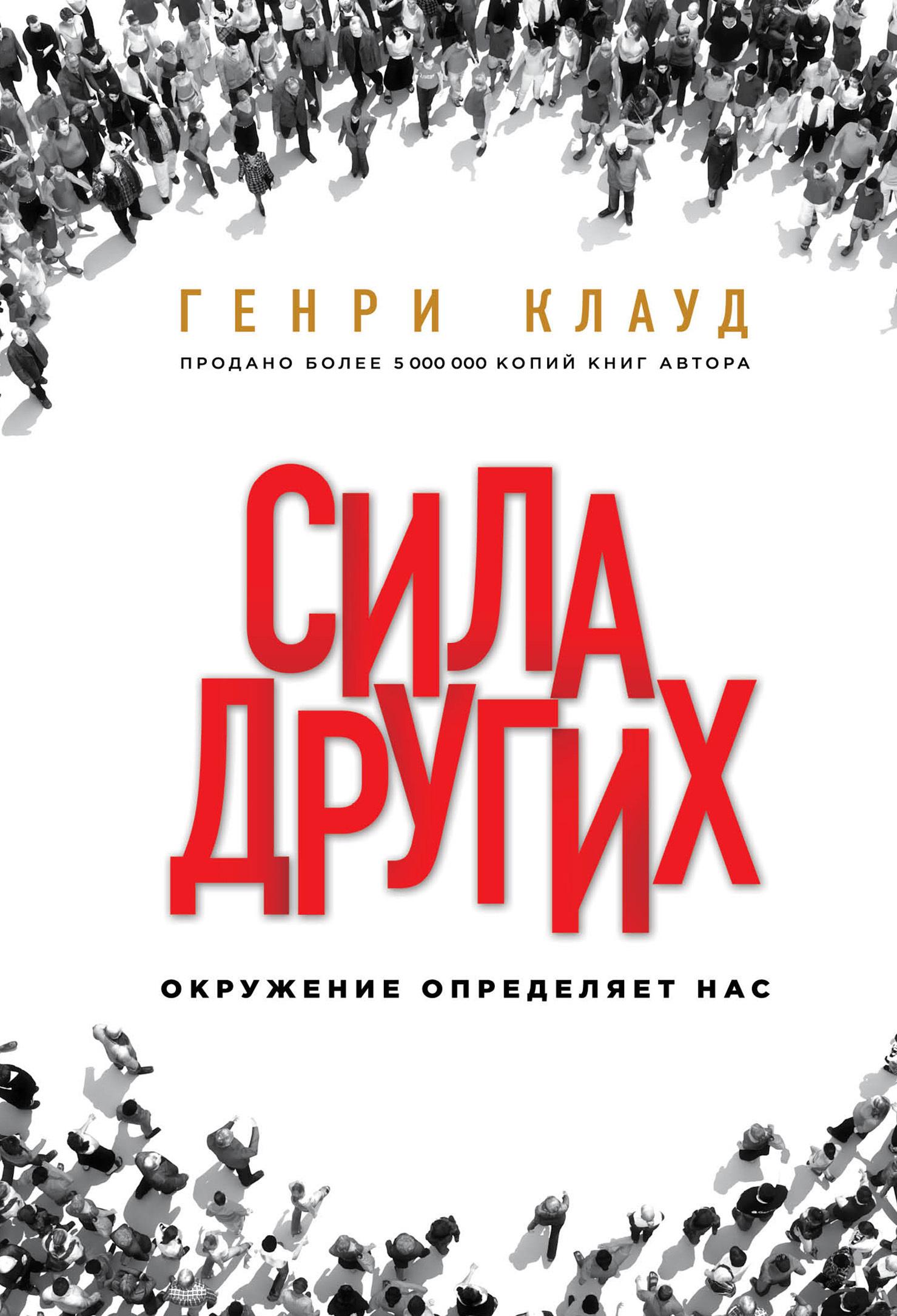 Обложка книги. Автор - Генри Клауд