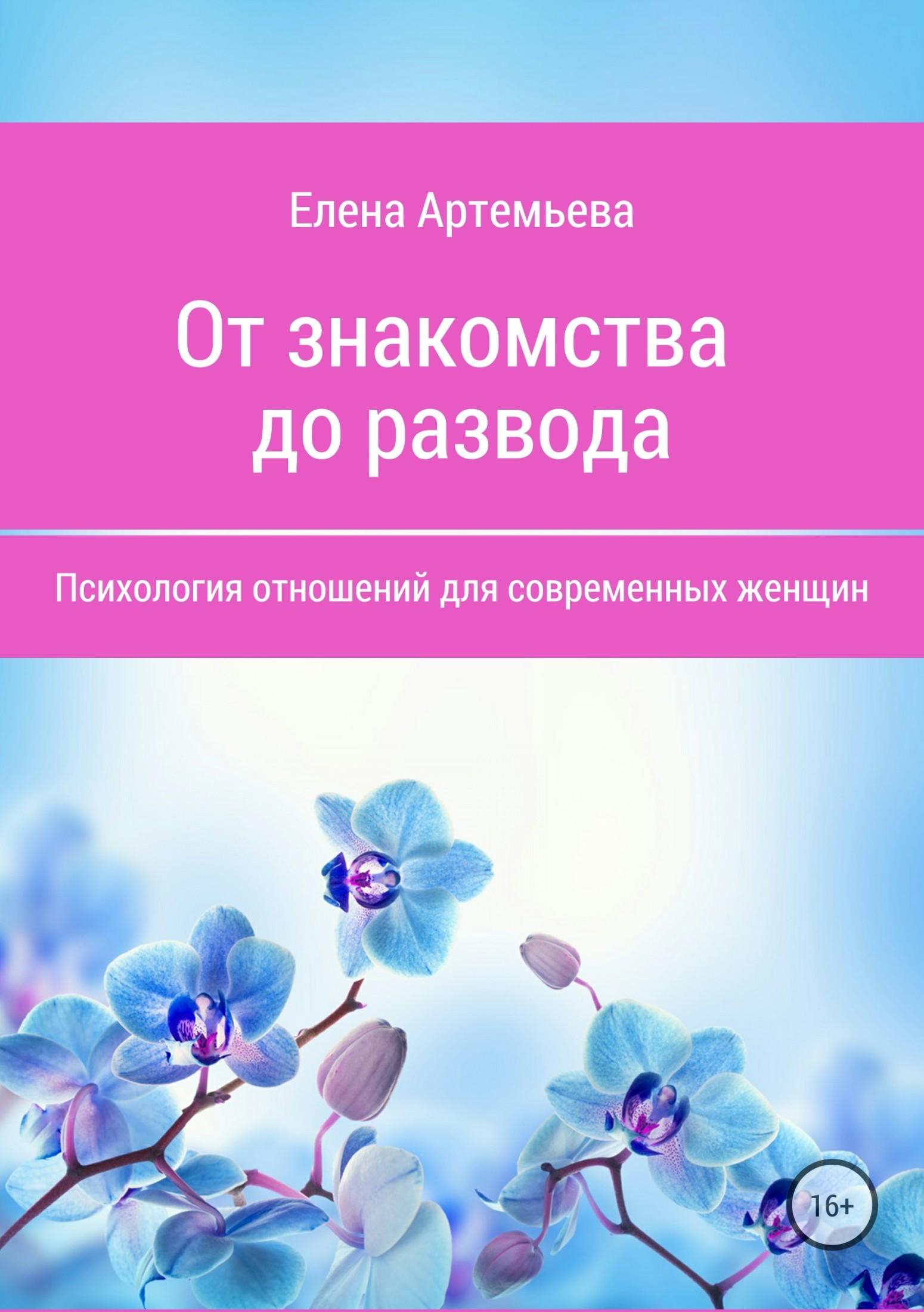 Елена Артемьева «От знакомства до развода. Психология отношений для современных женщин»