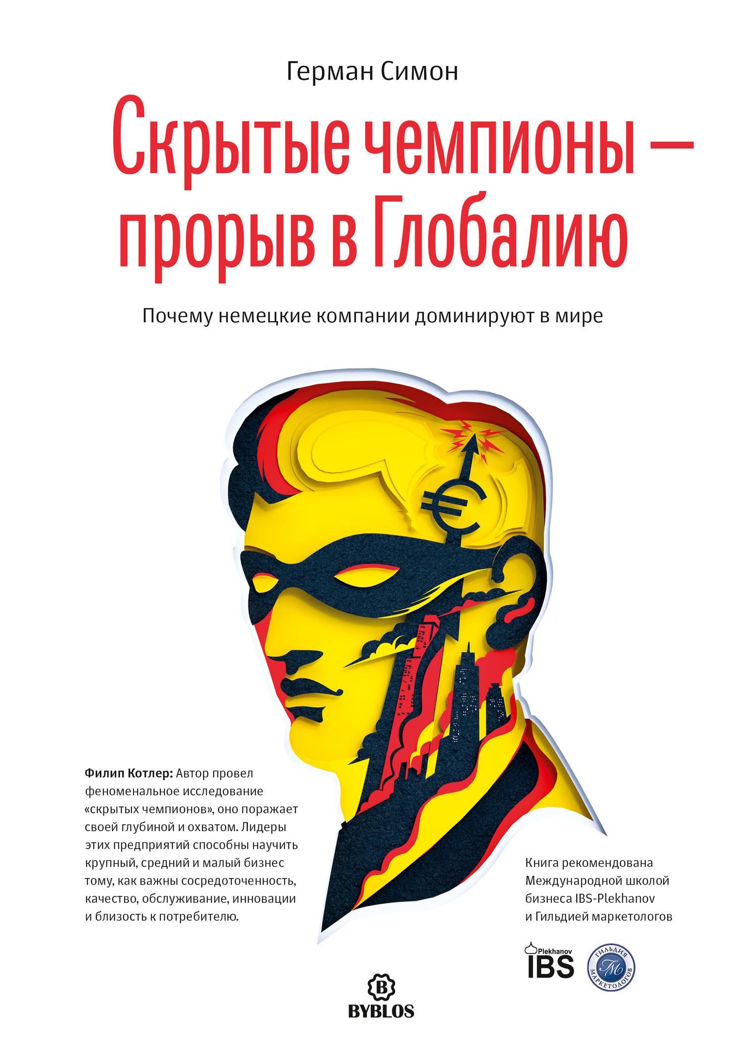 Обложка книги. Автор - Герман Симон