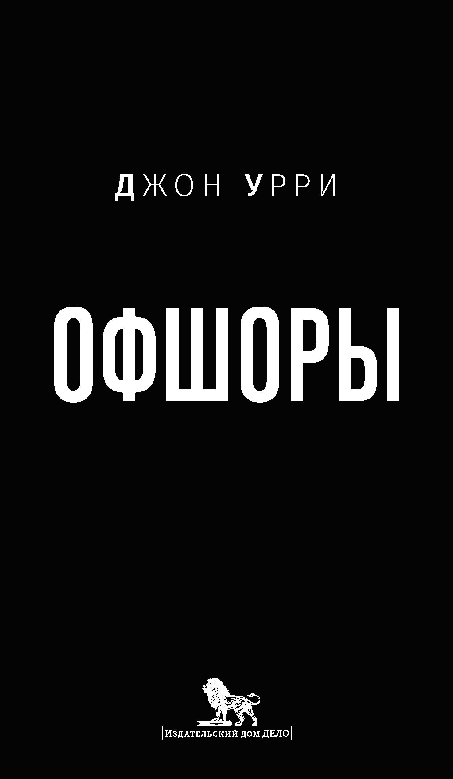 фото обложки издания Офшоры