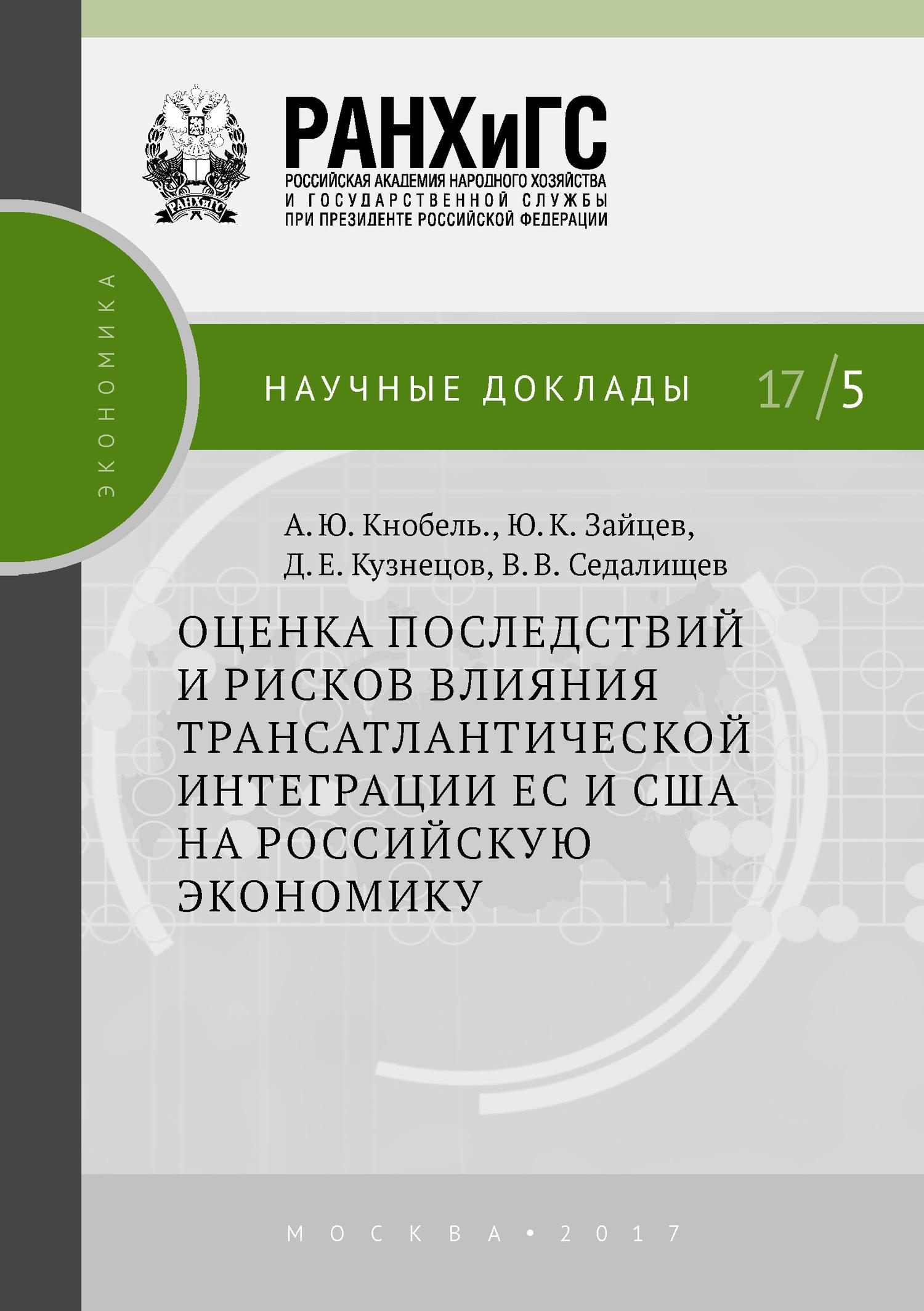 Обложка книги Оценка последствий и рисков влияния трансатлантической интеграции ЕС и США на российскую экономику