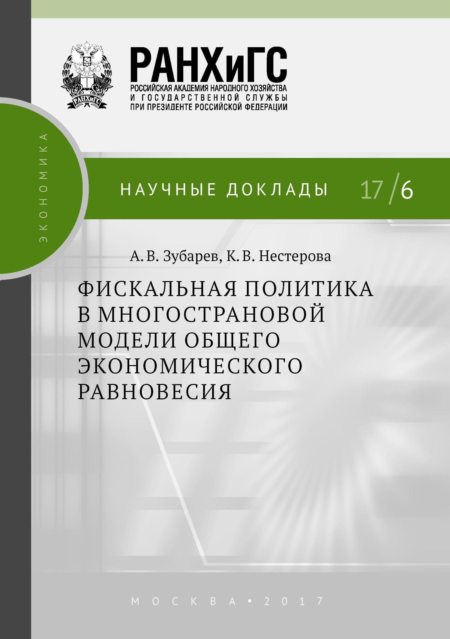 Обложка книги Фискальная политика в многострановой модели общего экономического равновесия
