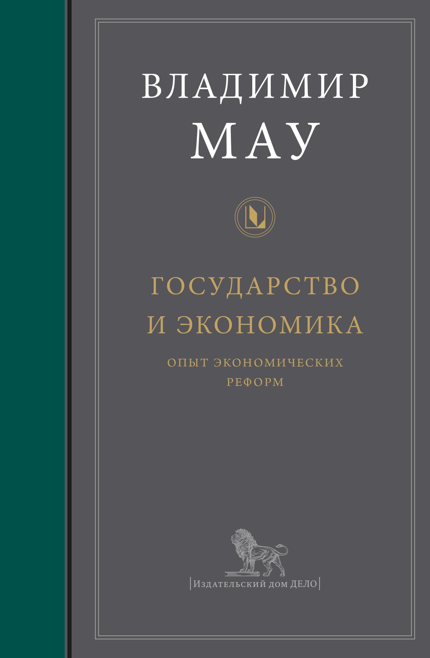 Обложка книги Государство и экономика: опыт экономических реформ
