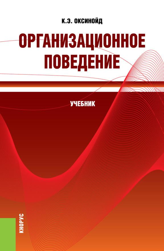 Обложка книги. Автор - Константин Оксинойд