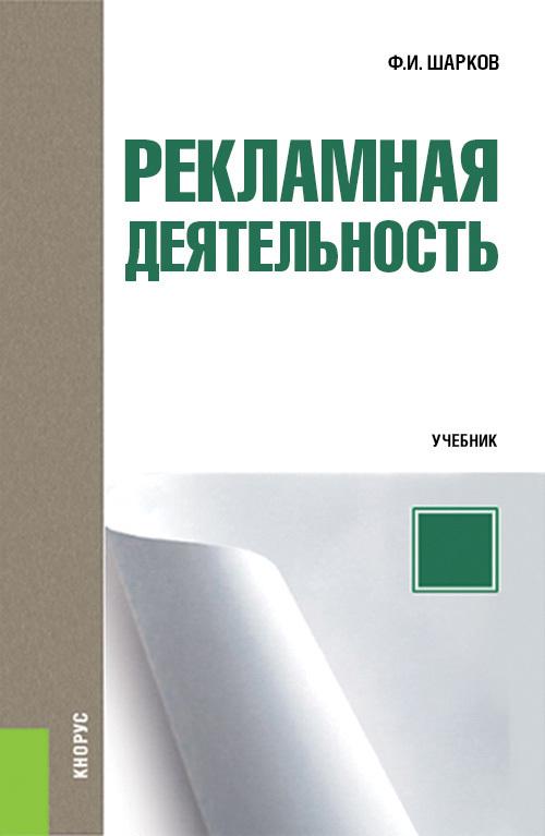 Обложка книги. Автор - Феликс Шарков