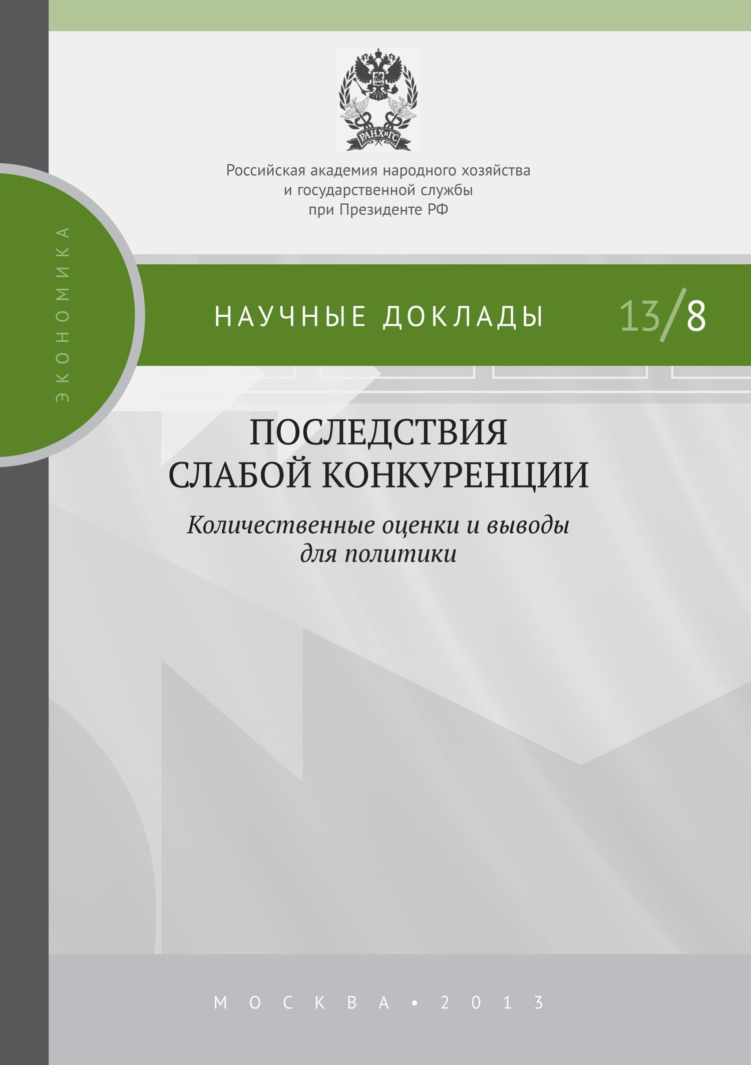 фото обложки издания Последствия слабой конкуренции: количественные оценки и выводы для политики