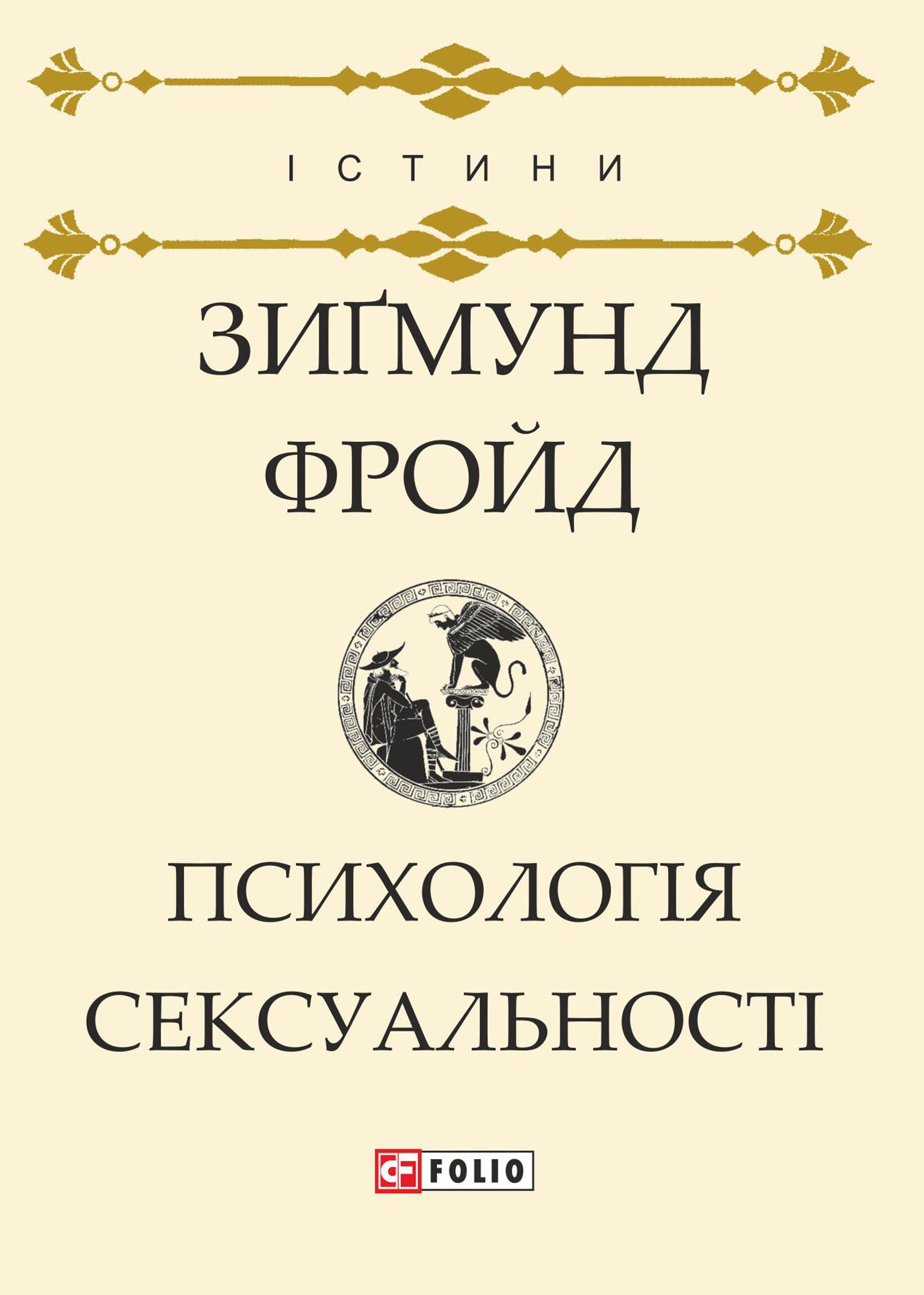 Зиґмунд Фройд «Психологія сексуальності»