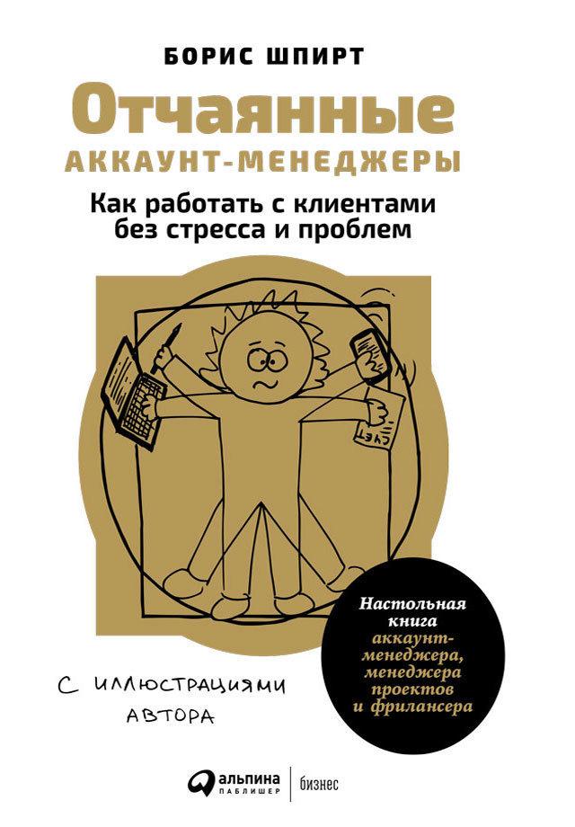Обложка книги. Автор - Борис Шпирт