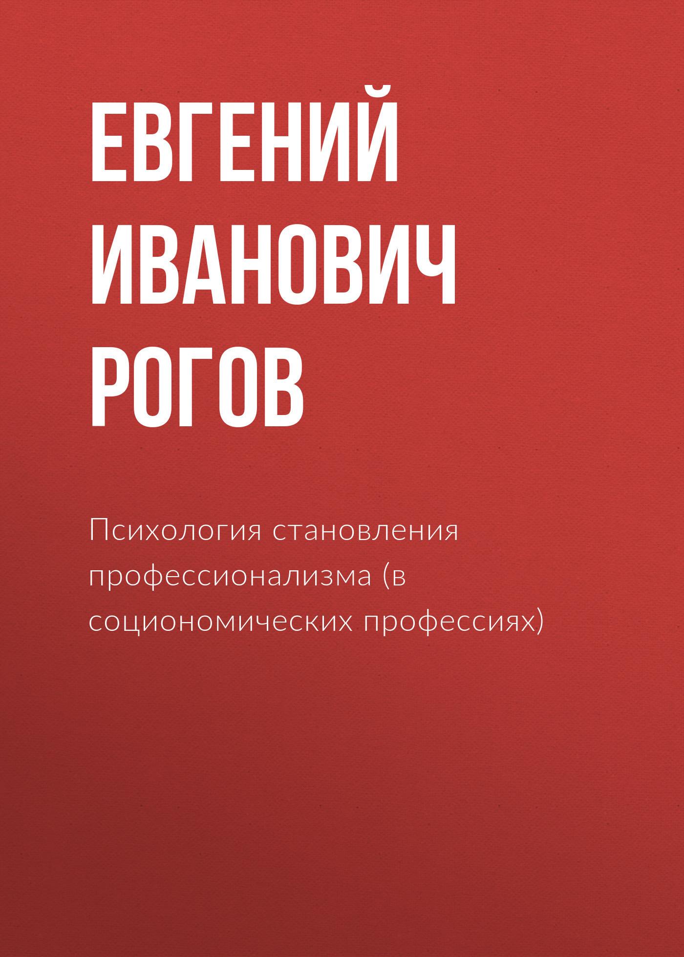 Обложка книги. Автор - Евгений Рогов