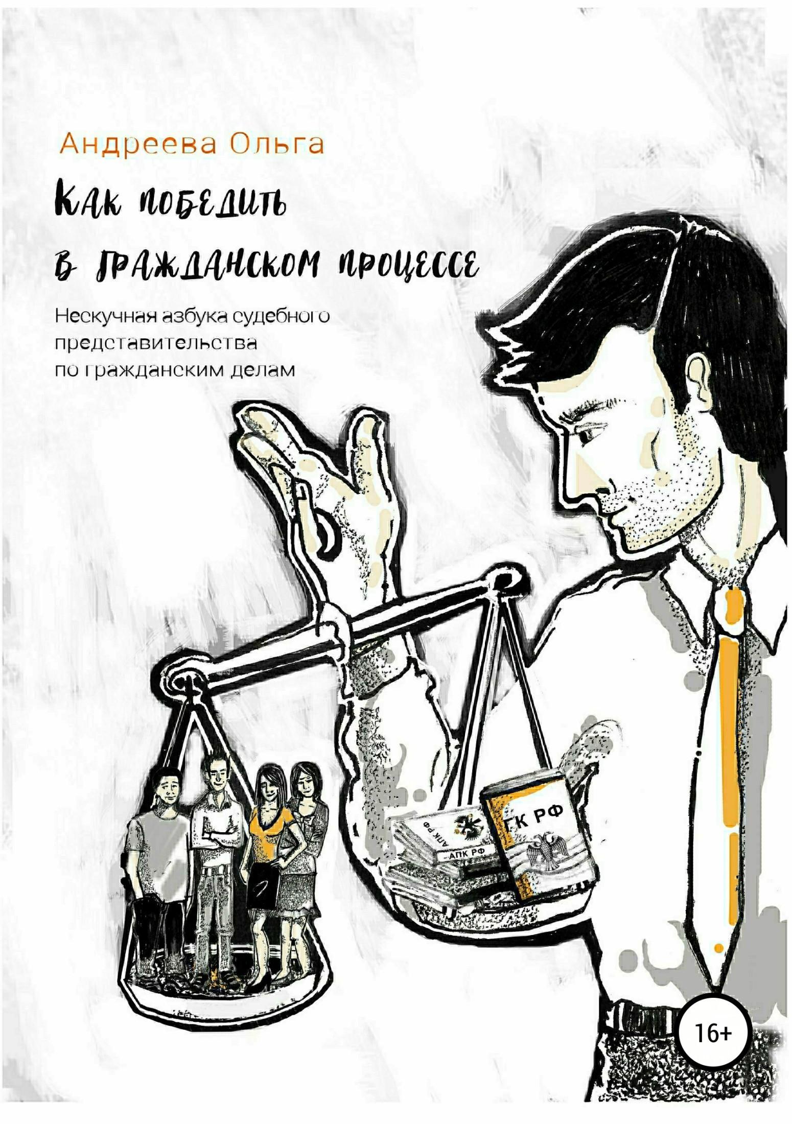 фото обложки издания Как победить в гражданском процессе