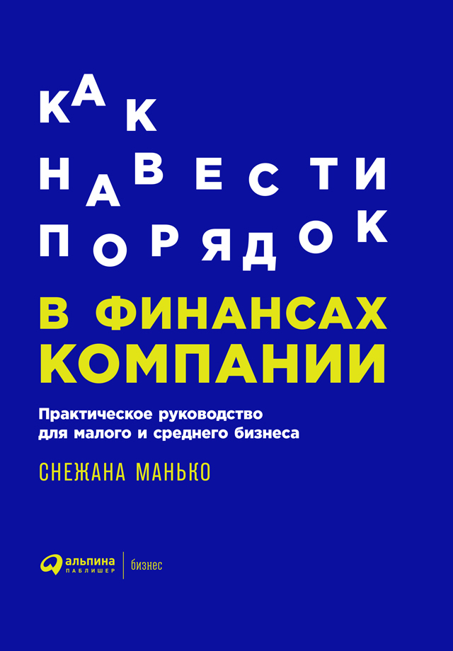 Обложка книги. Автор - Снежана Манько