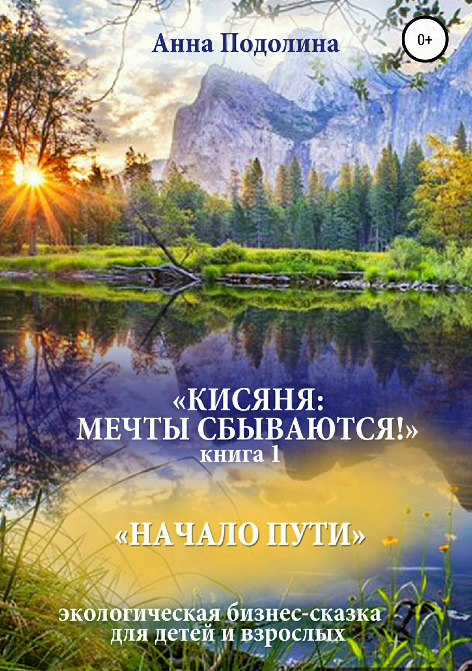 Обложка книги. Автор - Анна Подолина
