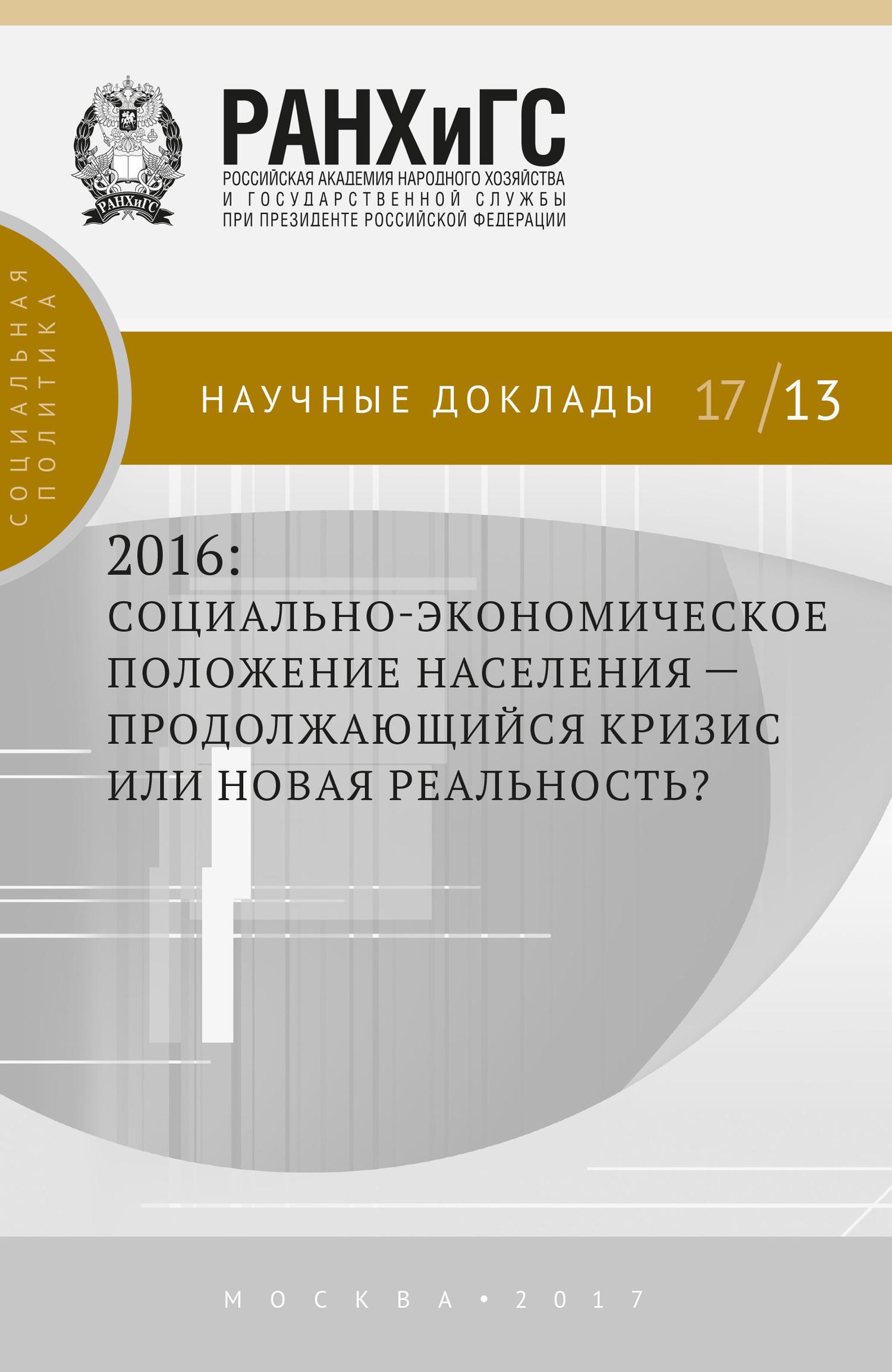 Обложка книги 2016: социально-экономическое положение населения – продолжающийся кризис или новая реальность?