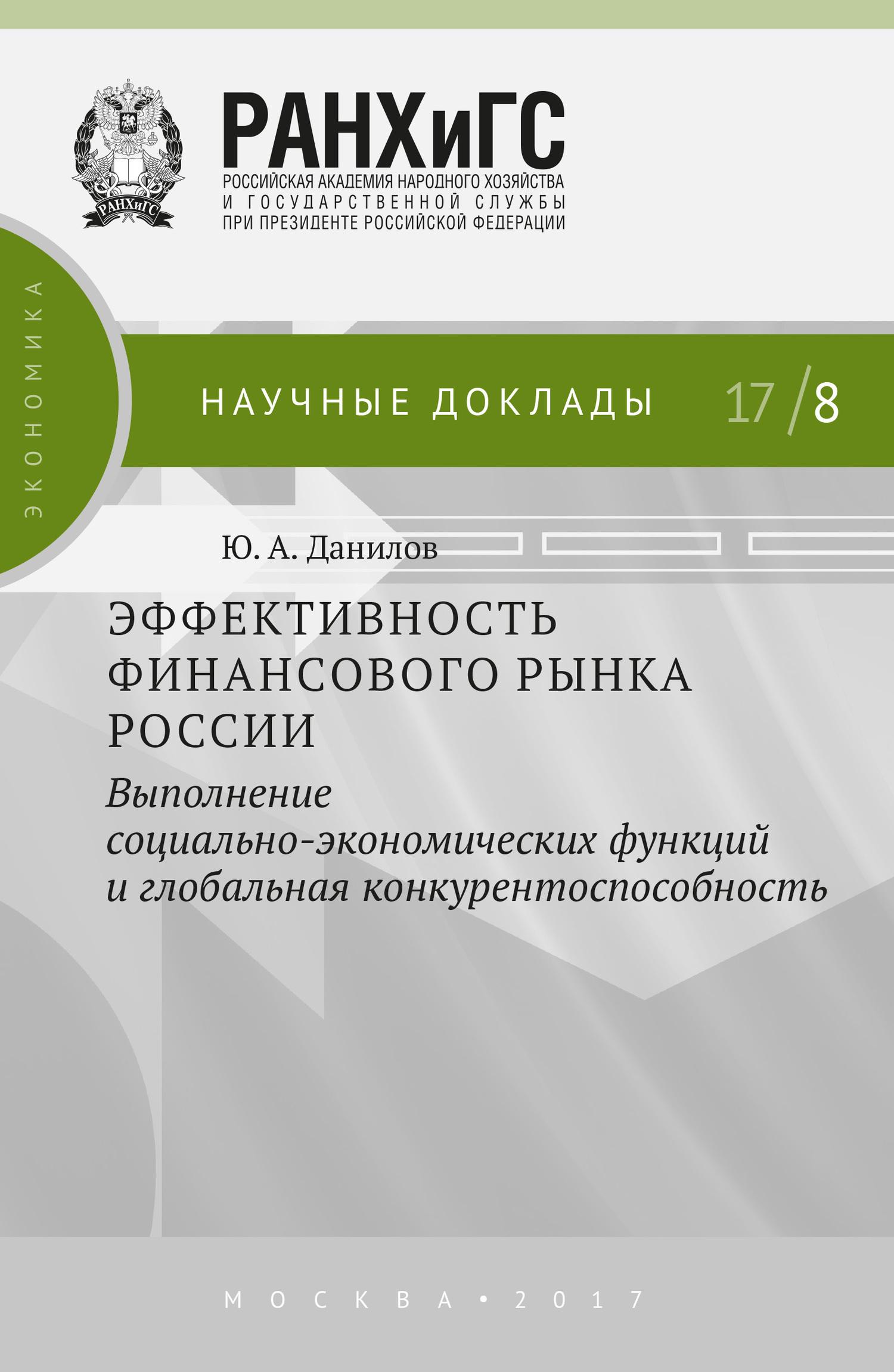 Обложка книги. Автор - Юрий Данилов