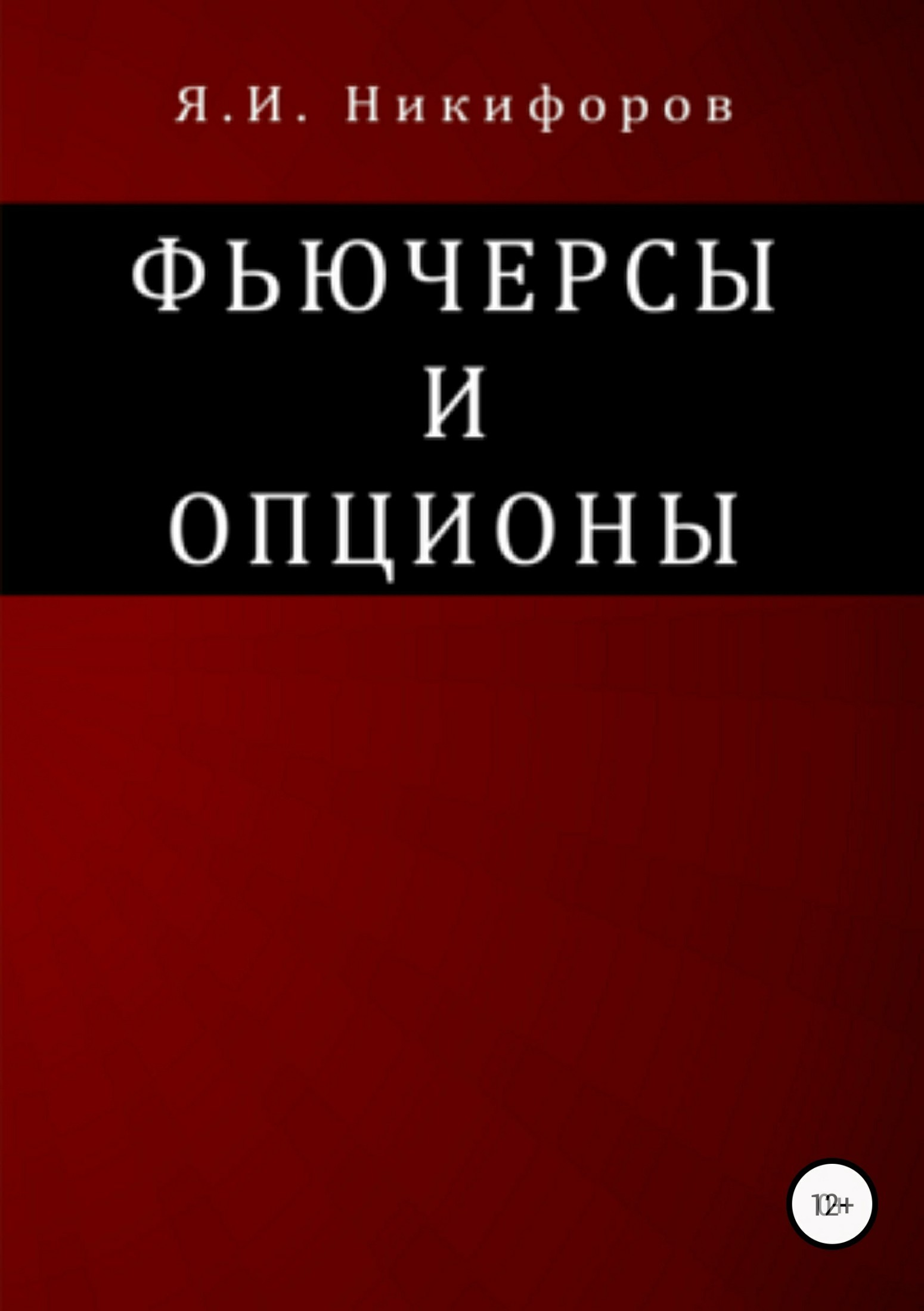 Обложка книги. Автор - Ян Никифоров