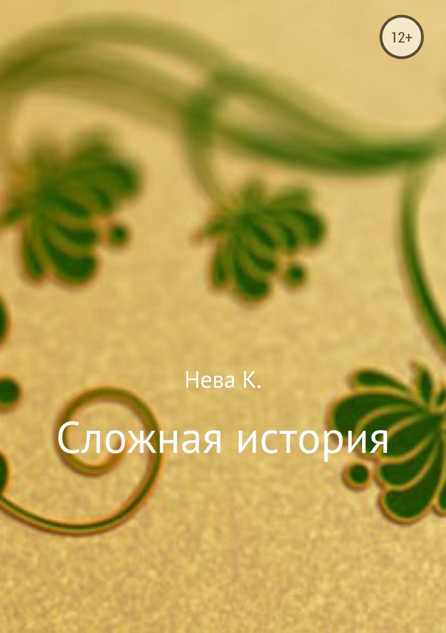 Катя Нева «Сложная история»