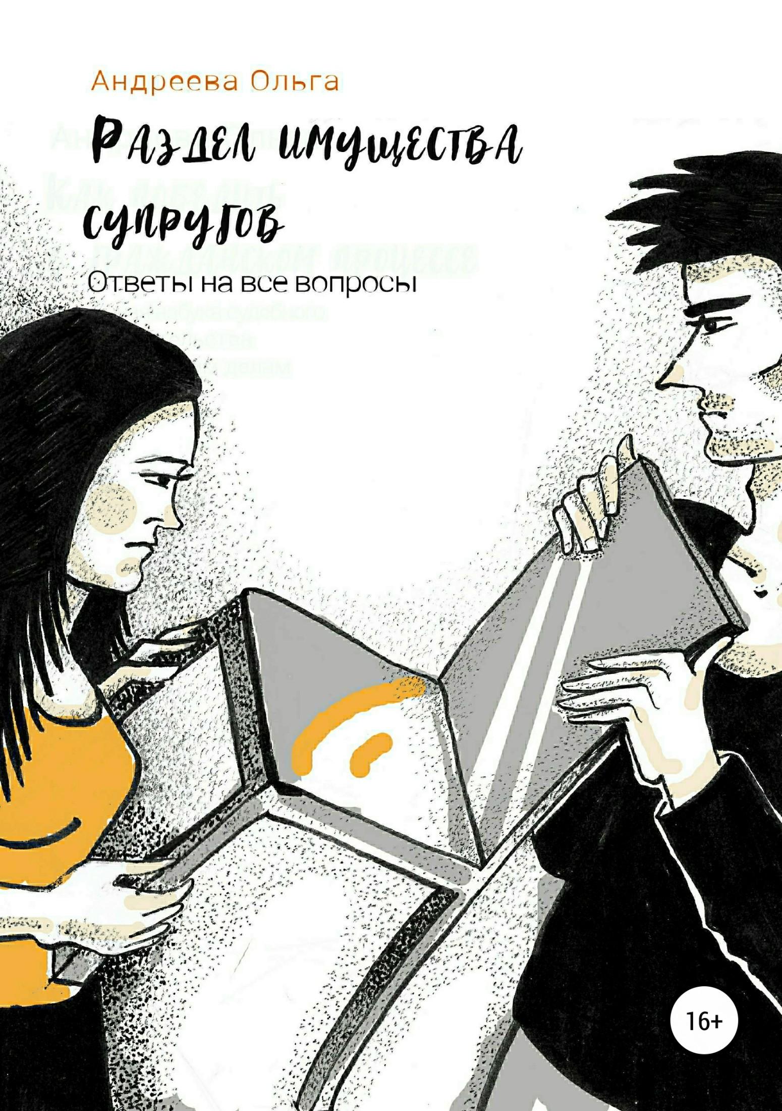 Обложка книги Раздел имущества супругов. Ответы на все вопросы