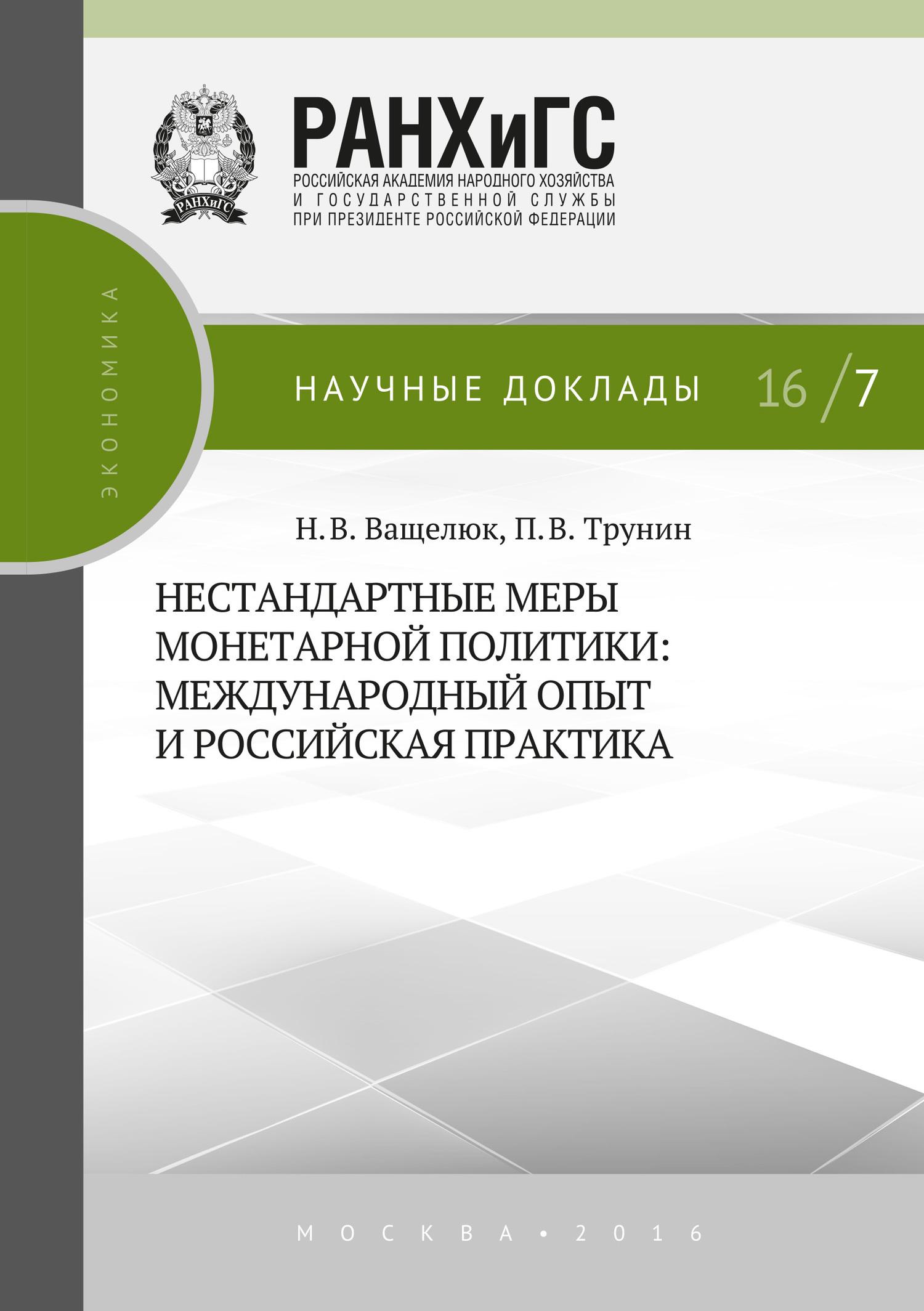 Обложка книги Нестандартные меры монетарной политики. Международный опыт и российская практика