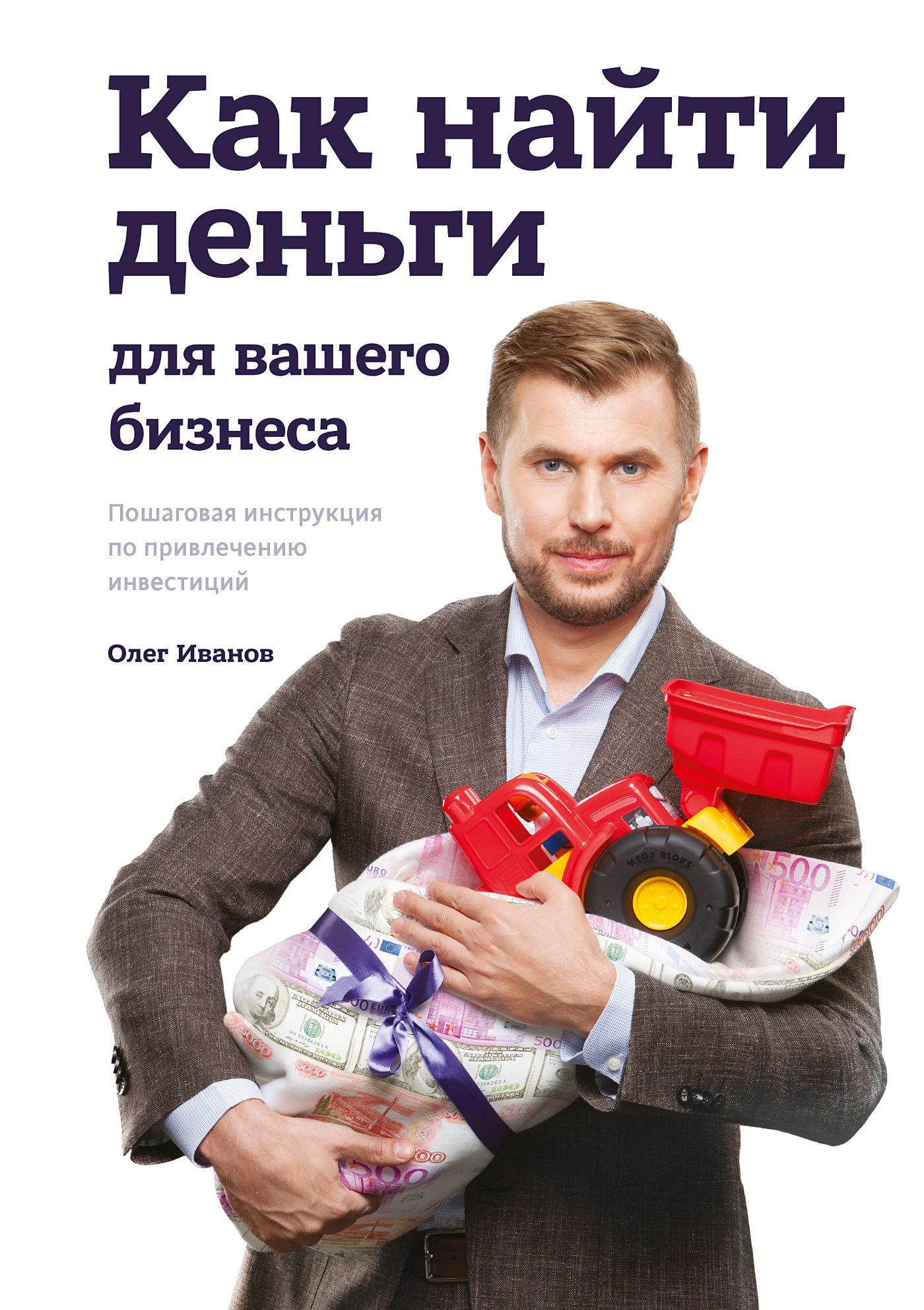 Обложка книги. Автор - Олег Иванов