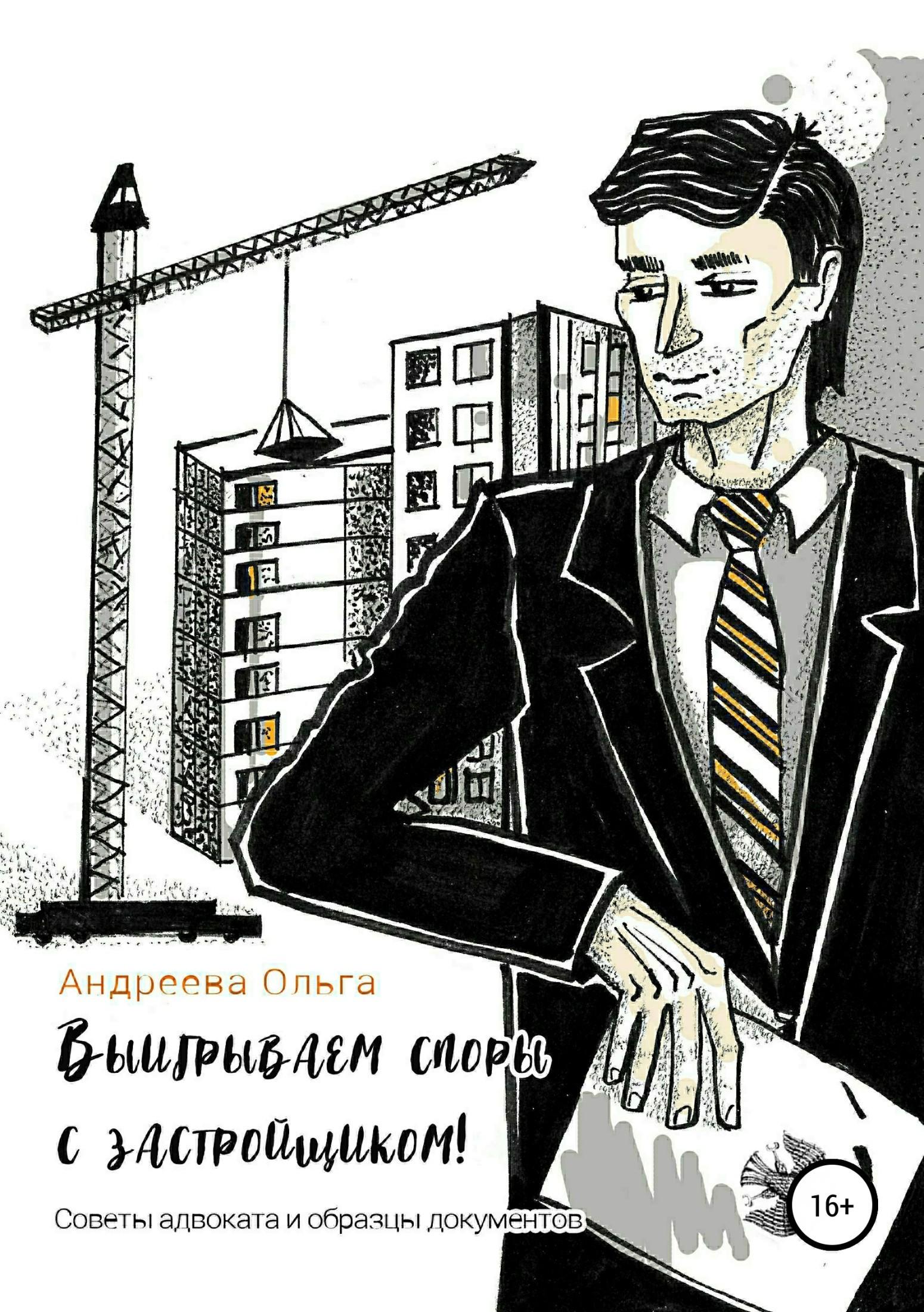 Обложка книги Выигрываем споры с застройщиком! Советы адвоката и образцы документов