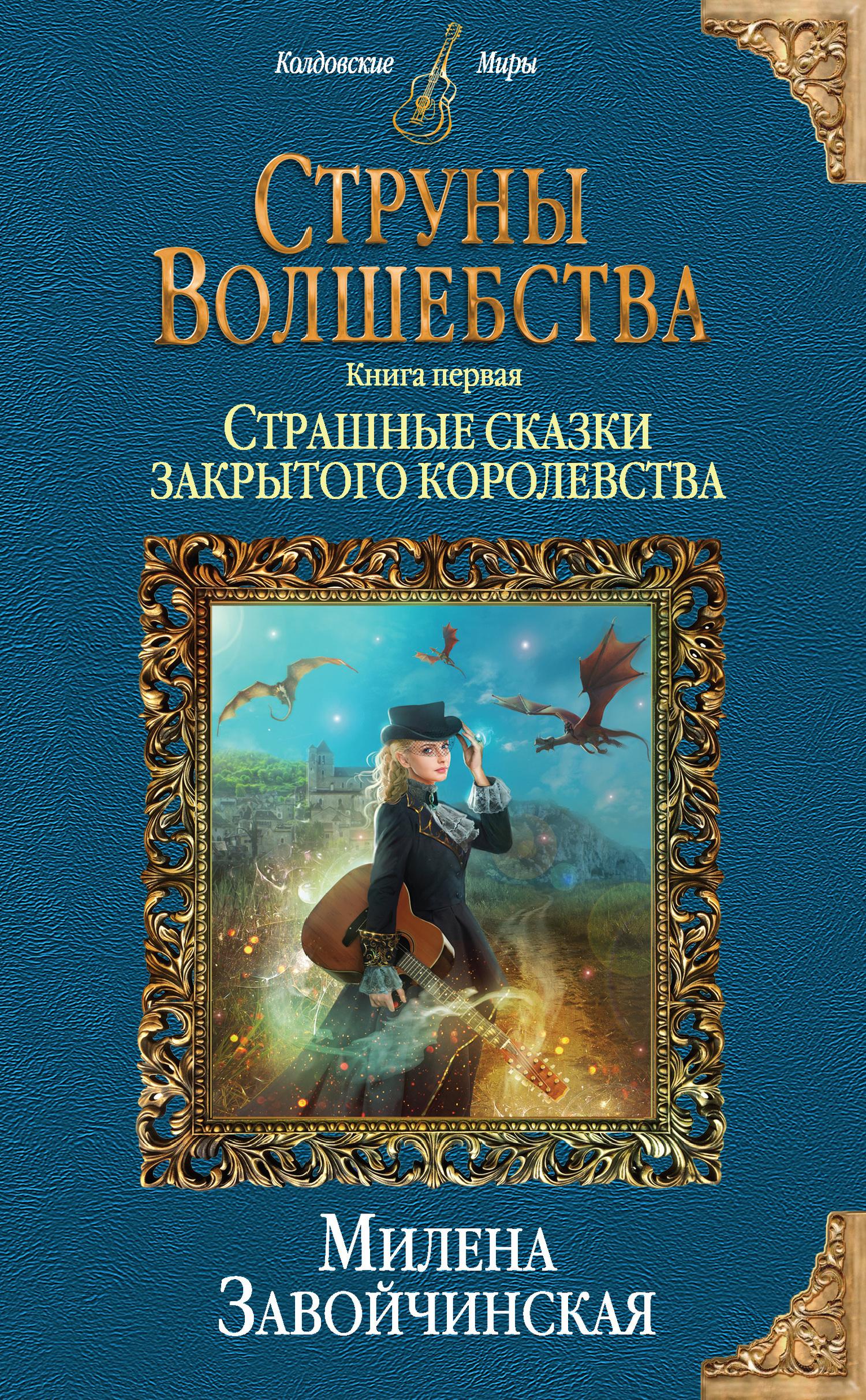 Струны волшебства. Книга первая. Страшные сказки закрытого королевства