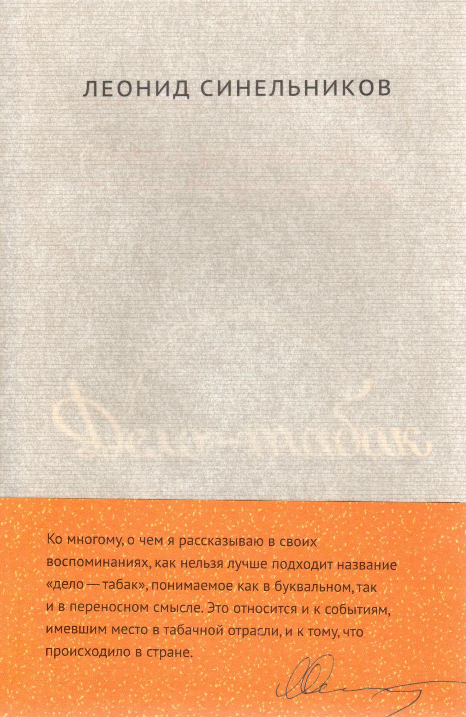 Обложка книги Дело – табак. Полвека фабрики «Ява» глазами ее руководителя